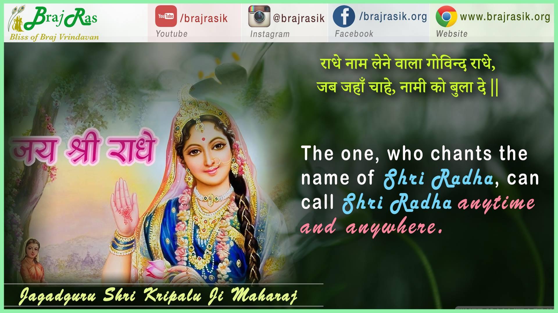 Radhey Naam Lene Wala Govind Radhey - Radha Govind Geet, Jagadguru Shri Kripalu Ji Maharaj