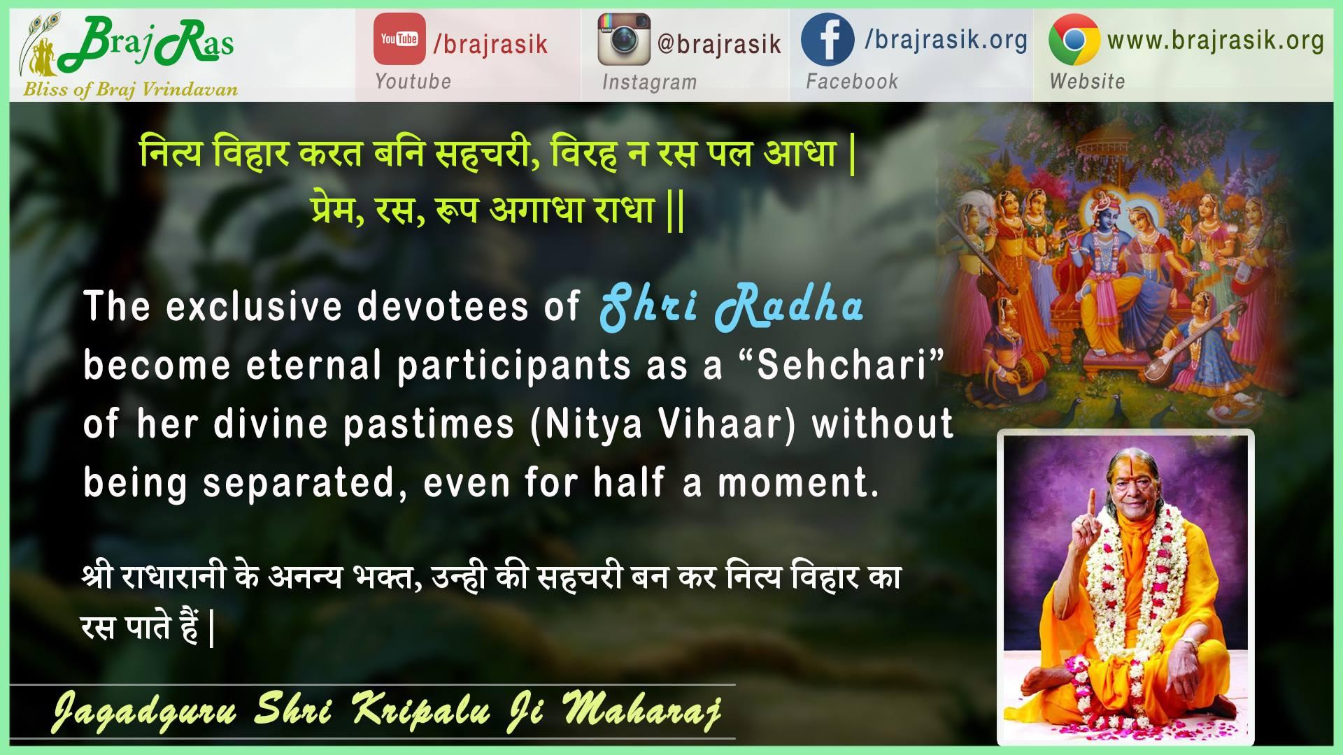 Nitya Vihaar Karat Bani Sehchari- Jagadguru Shri Kripalu Ji Maharaj