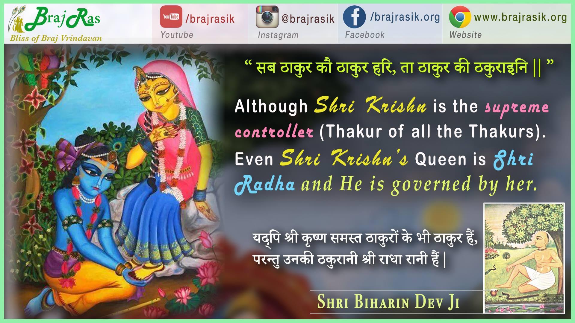 Sab Thakur Kou Thakur Hari - Shri Biharin Dev Ji