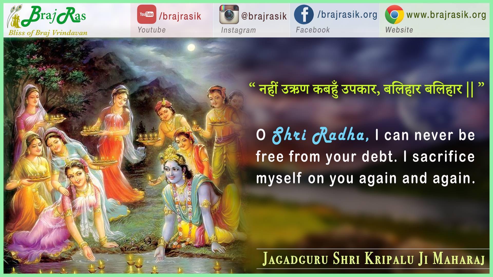Nahin urina kabahun upakaar - Jagadguru Shri Kripalu Ji Maharaj