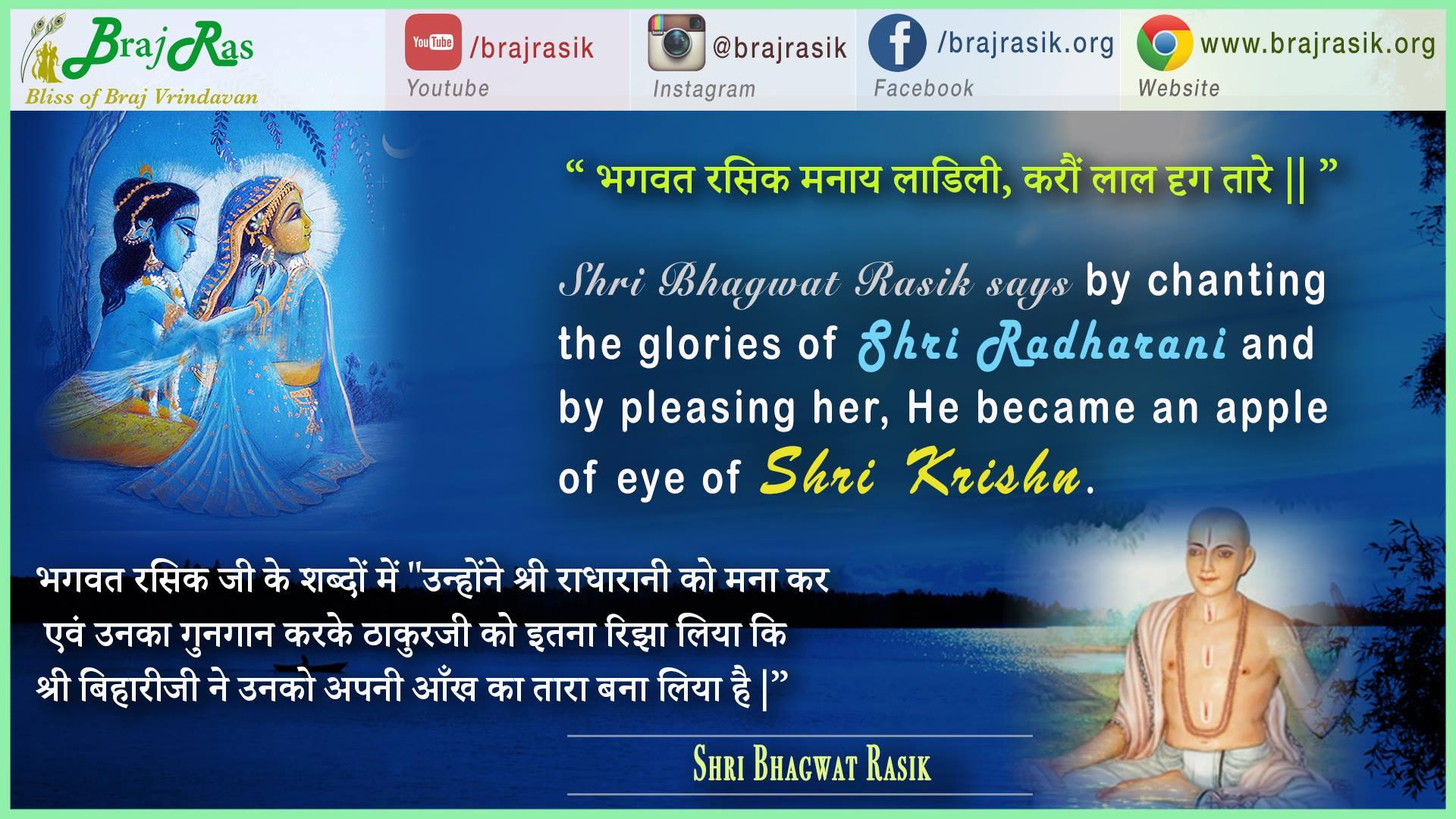 Bhagwat Rasik Manay Ladli - Shri Bhagwat Rasik
