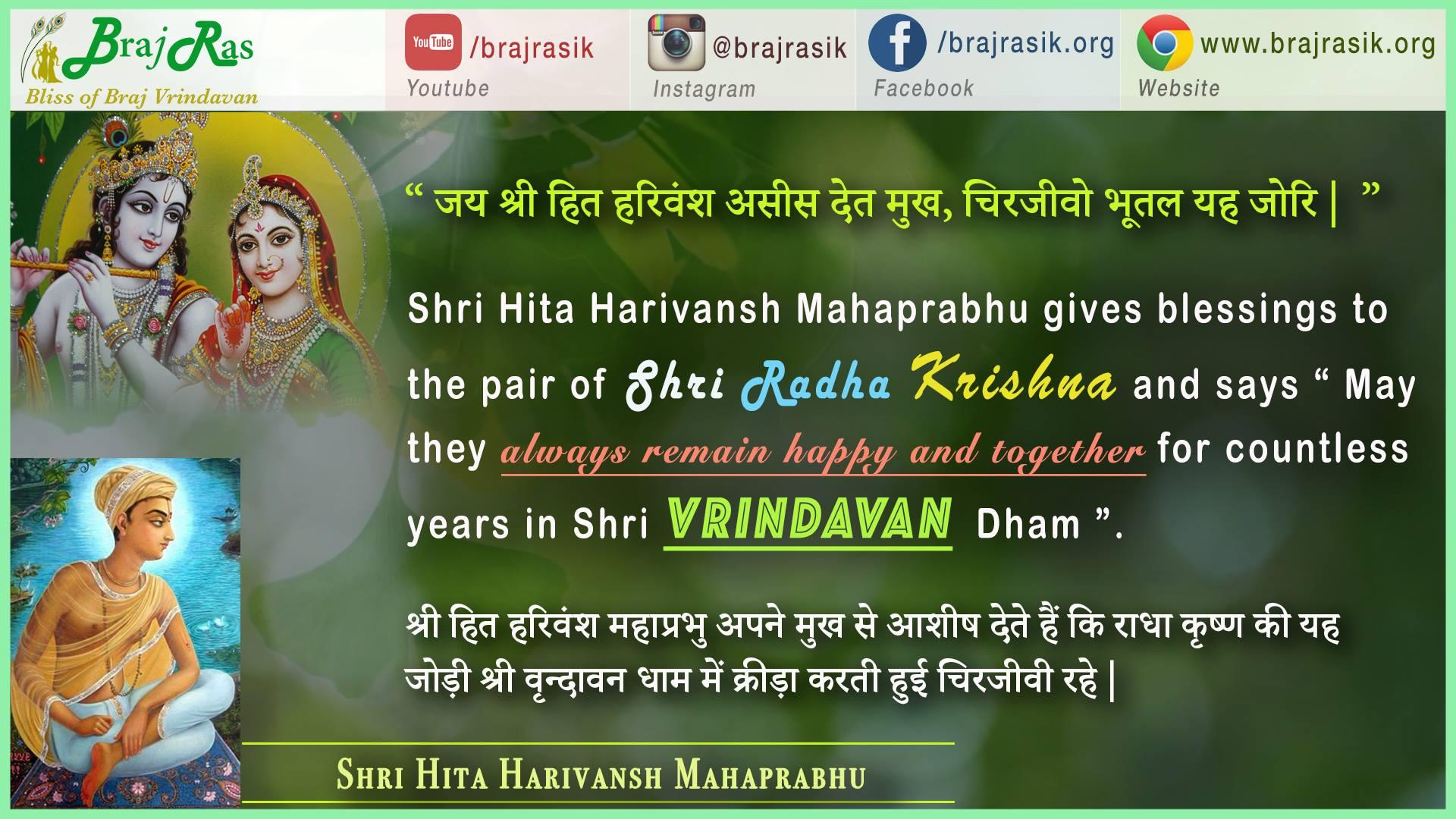 Jay Shri Hit Harivansh Aasees Det Mukh - Shri Hita Harivansh Mahaprahu