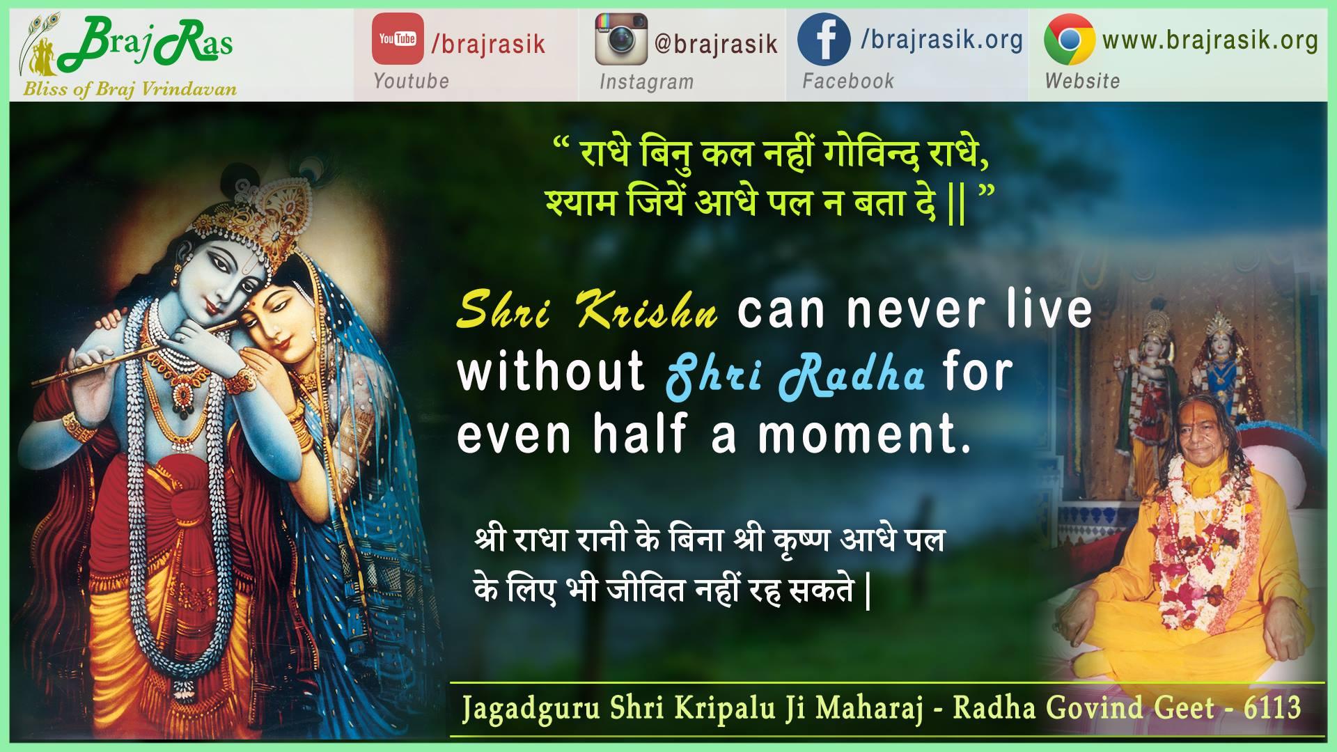 Radhey Binu Kal Nahin Govind Radhey - Jagadguru Shri Kripalu Ji Maharaj, Radha Govind Geet