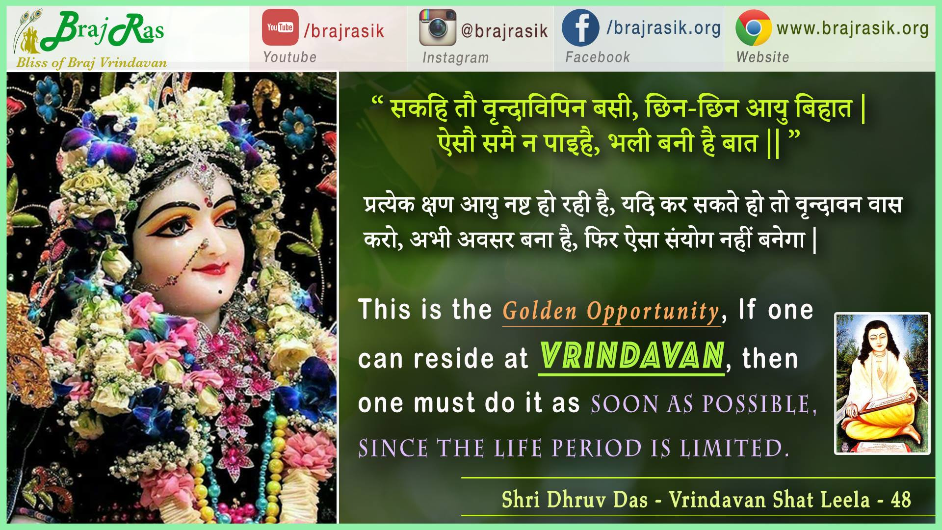 Sakhi Tau Vrindavipin Basi - Shri Dhruv Das - Vrindavan Shat Leela