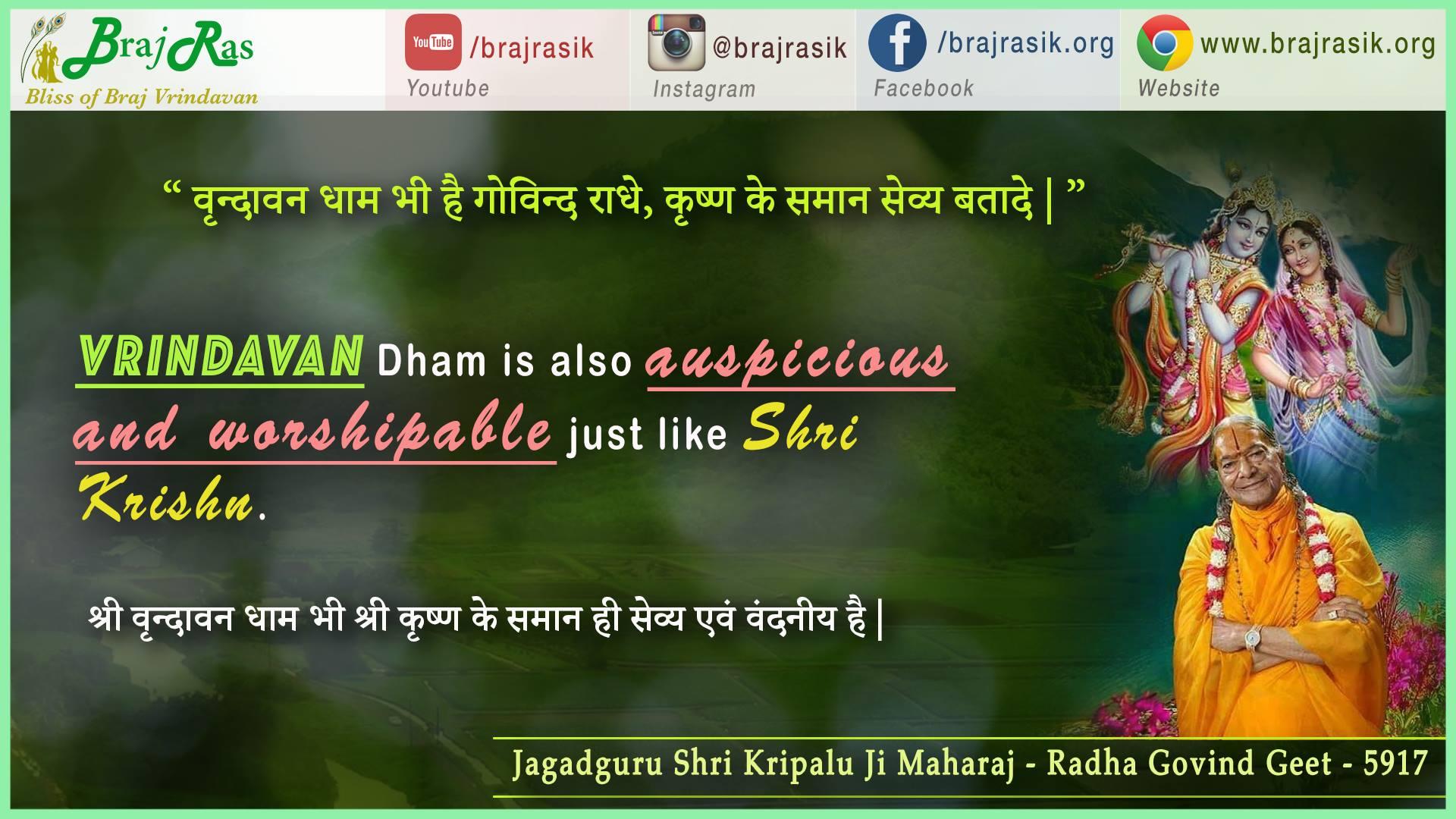 Vrindavan Dham Bhi Hai Govind Radhey - Jagadguru Shri Kripalu Ji Maharaj - Radha Govind Geet