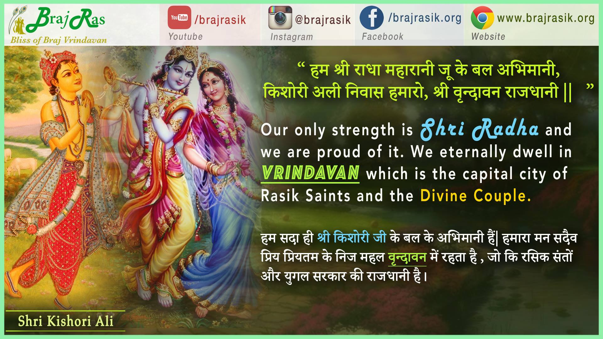 Hum Shri Radha Maharani Ju Ke Bal Abhimani - Shri Kishori Ali