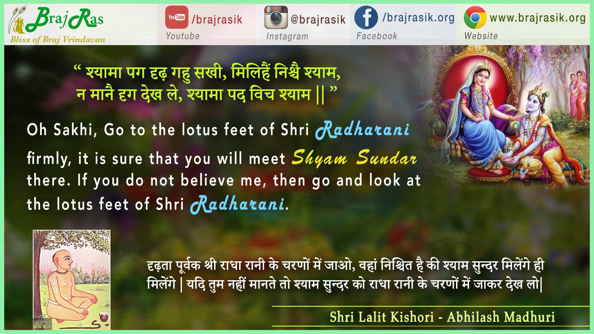Shyama Paga Drid Gahu Sakhi - Shri Lalit Kishori - Abhilash Madhuri