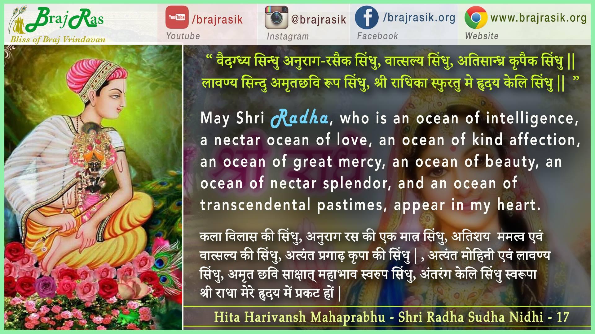 vaidagdhya sindhu anuraga-rasaika-sindhu - Hita Harivansh Mahaprabhu - Shri Radha Sudha Nidhi (17)