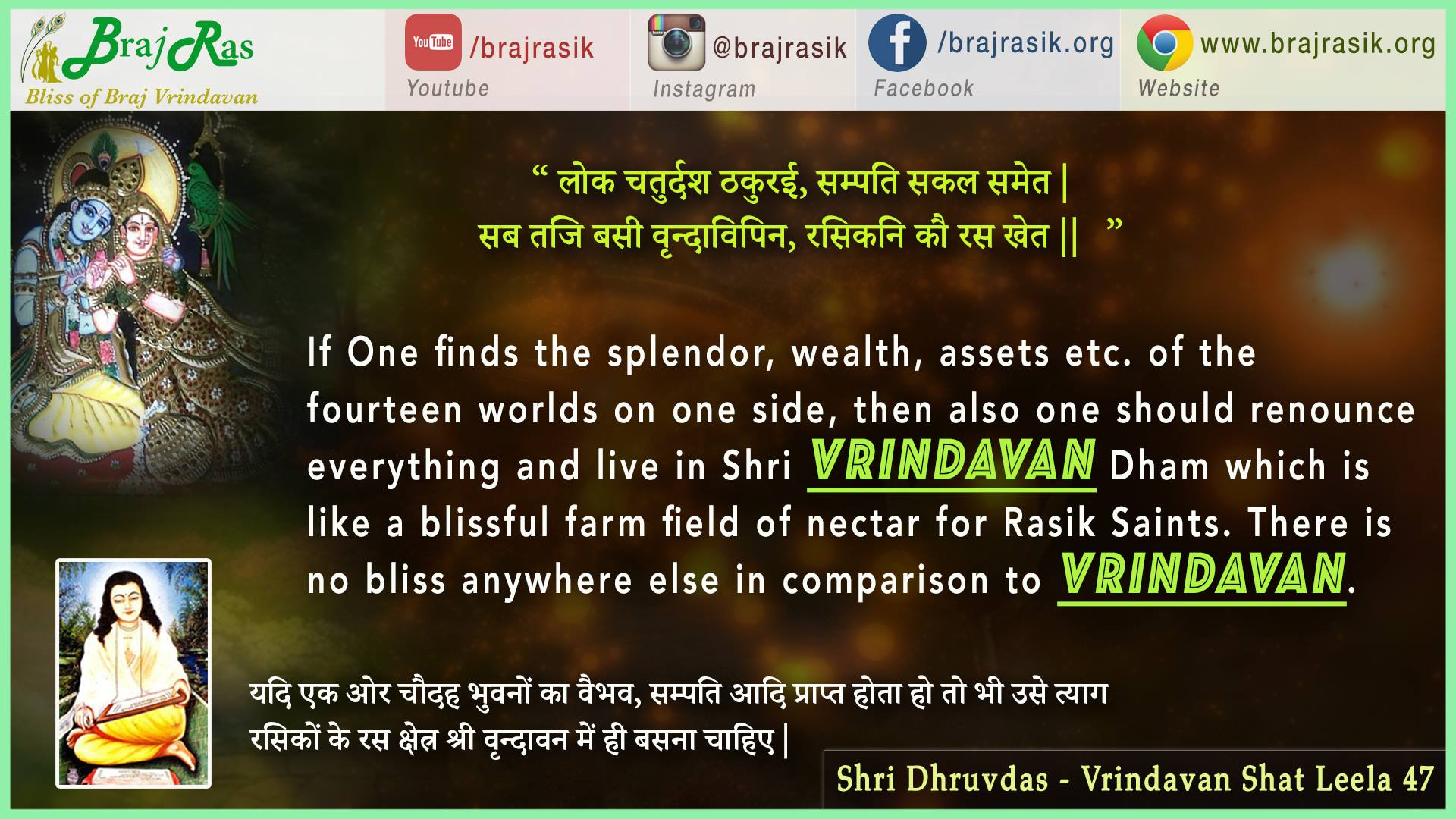 Lok Charudash Thakurai - Shri Dhruvdas - Vrindavan Shat Leela (47)