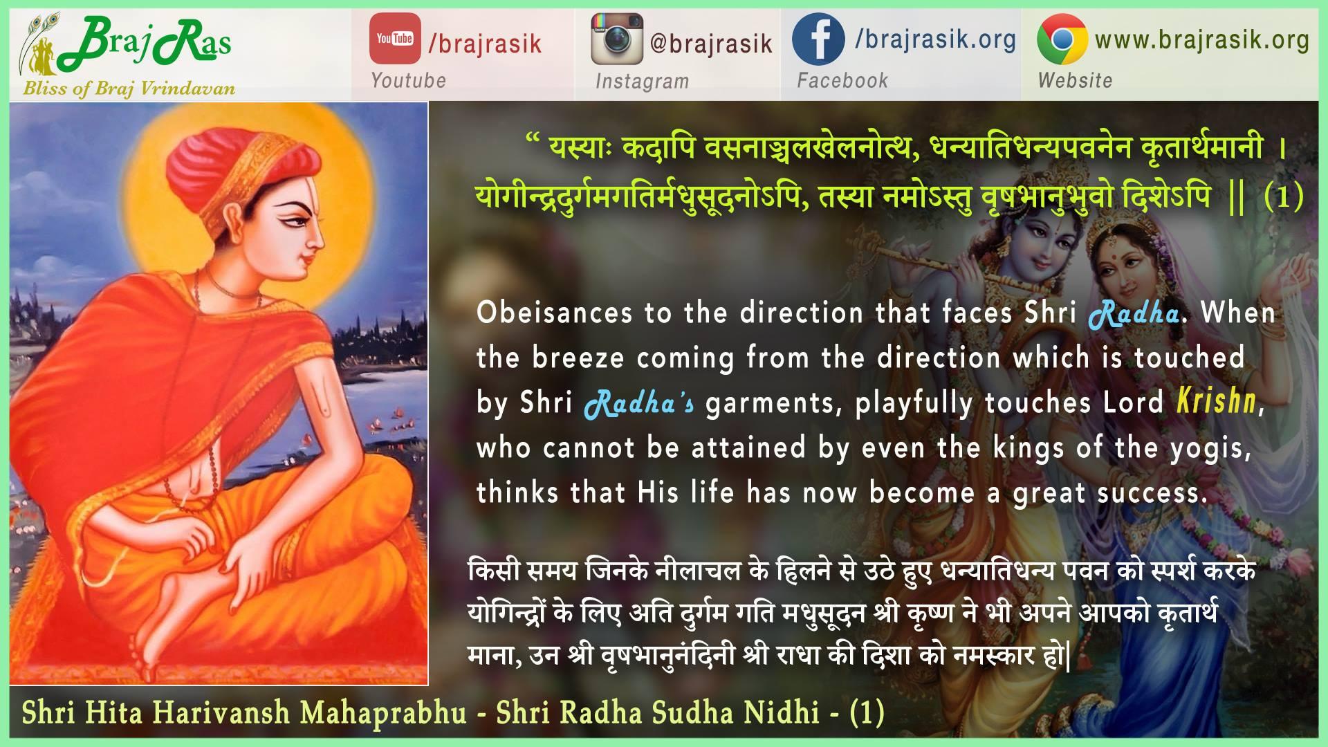 yasyah kadapi vasanancala-khelanottha - Shri Hita Harivansh Mahaprabhu - Shri Radha Sudha Nidhi (01)