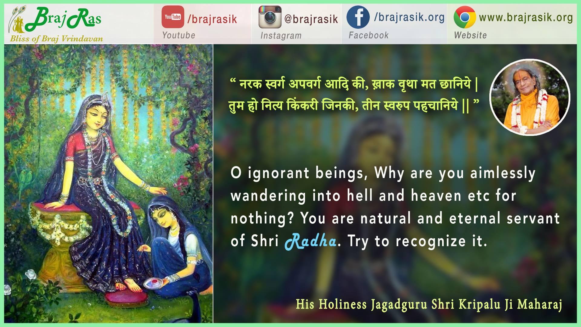 Narak Swarg Apavarg Aadi Ki - His Holiness Jagadguru Shri Kripalu Ji Maharaj