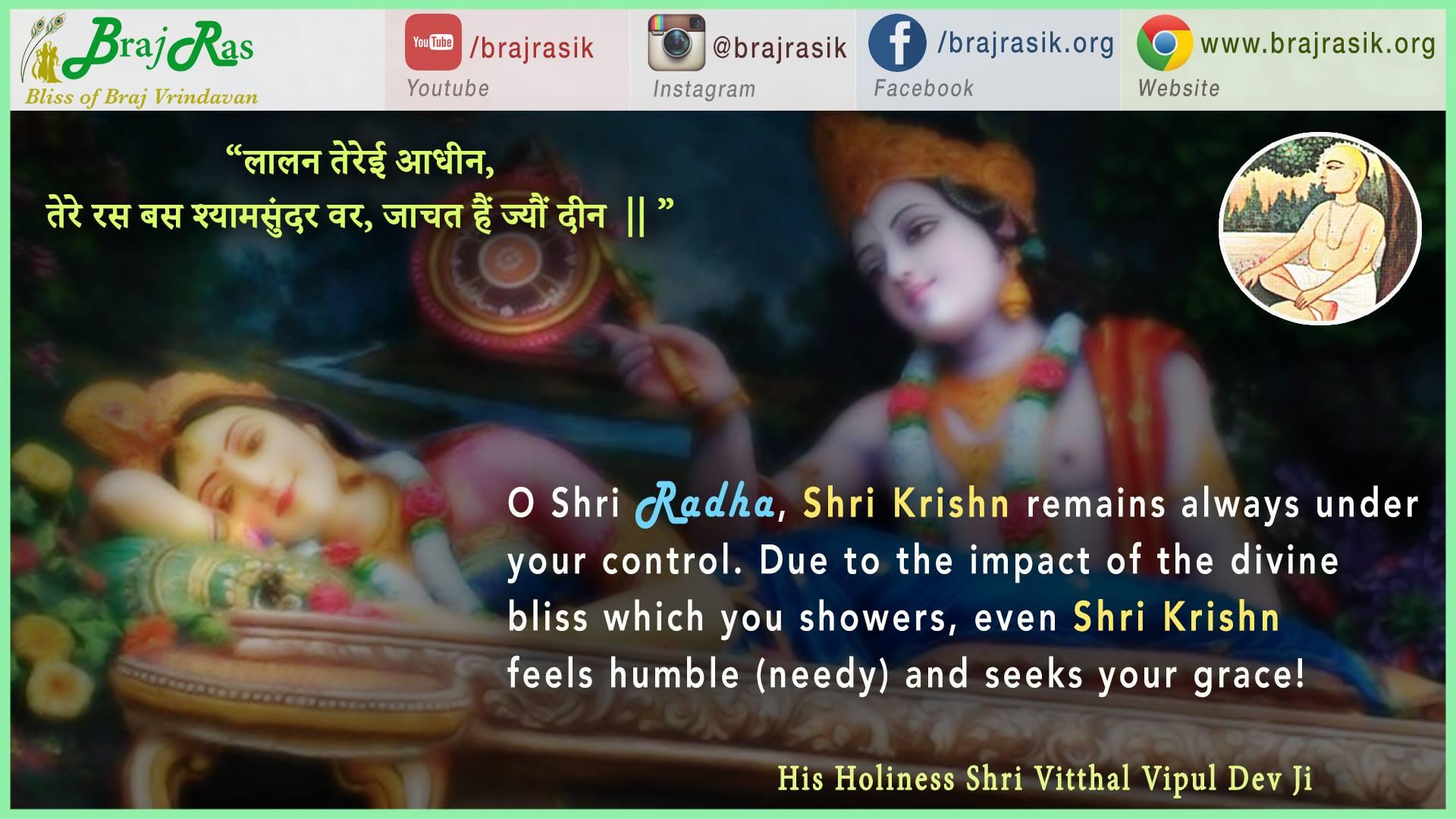 Lalan Terei Aadhin -  Shri Vitthal Vipul Dev Ji