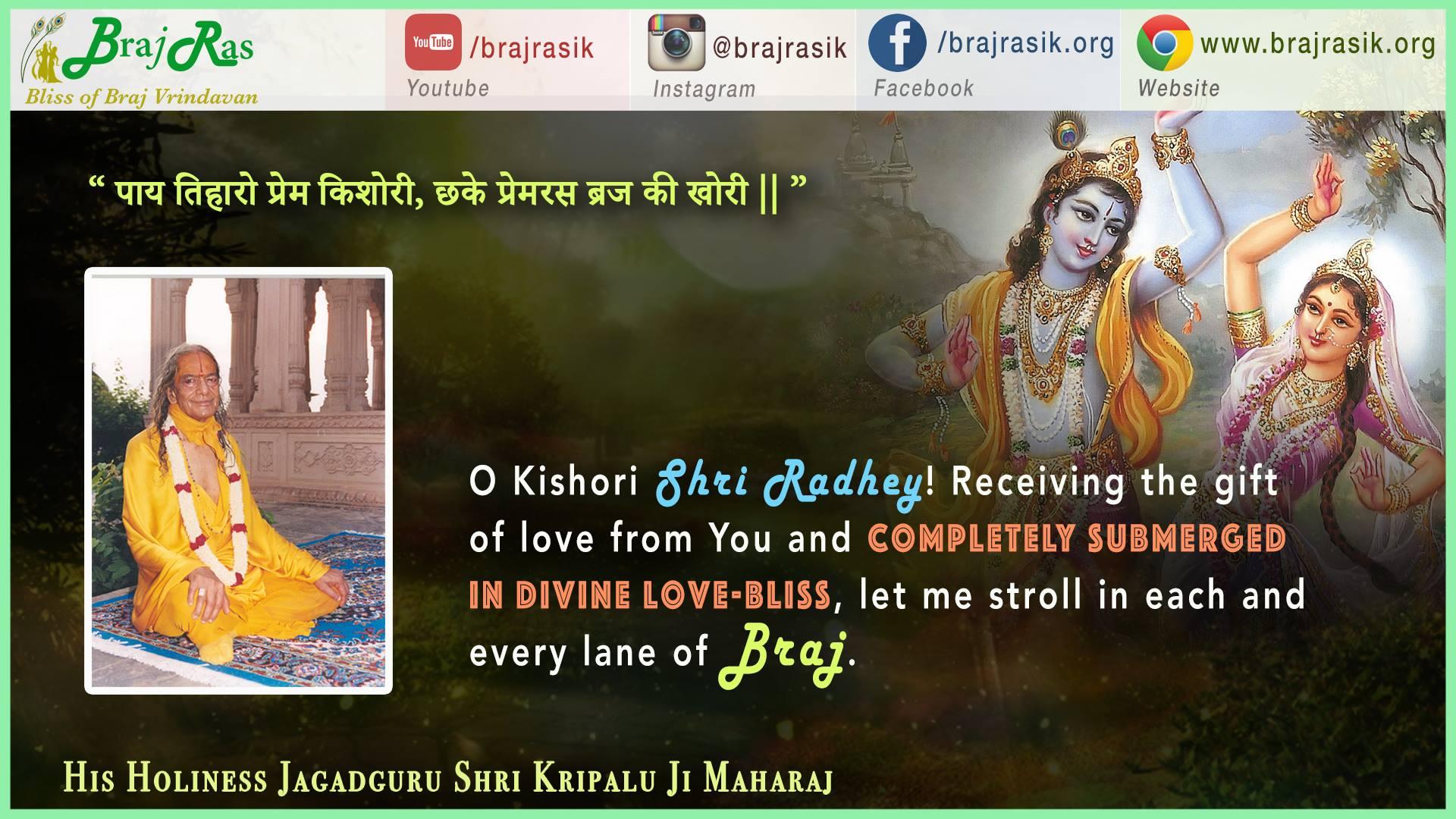 Paay Tihaaro Prem Kishoree - Jagadguru Shri Kripalu Ji Maharaj