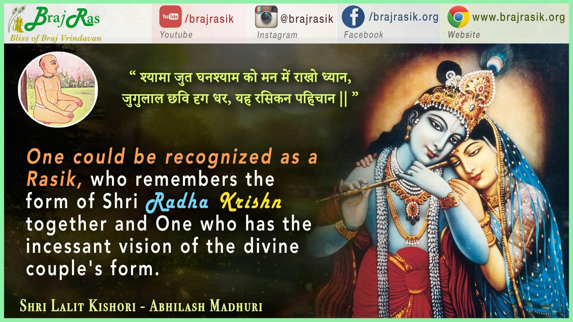 Shyama Jut Ghanshyam Ko Mana Mein Rakho Dhyan - Shri Lalit Kishori - Abhilash Madhuri