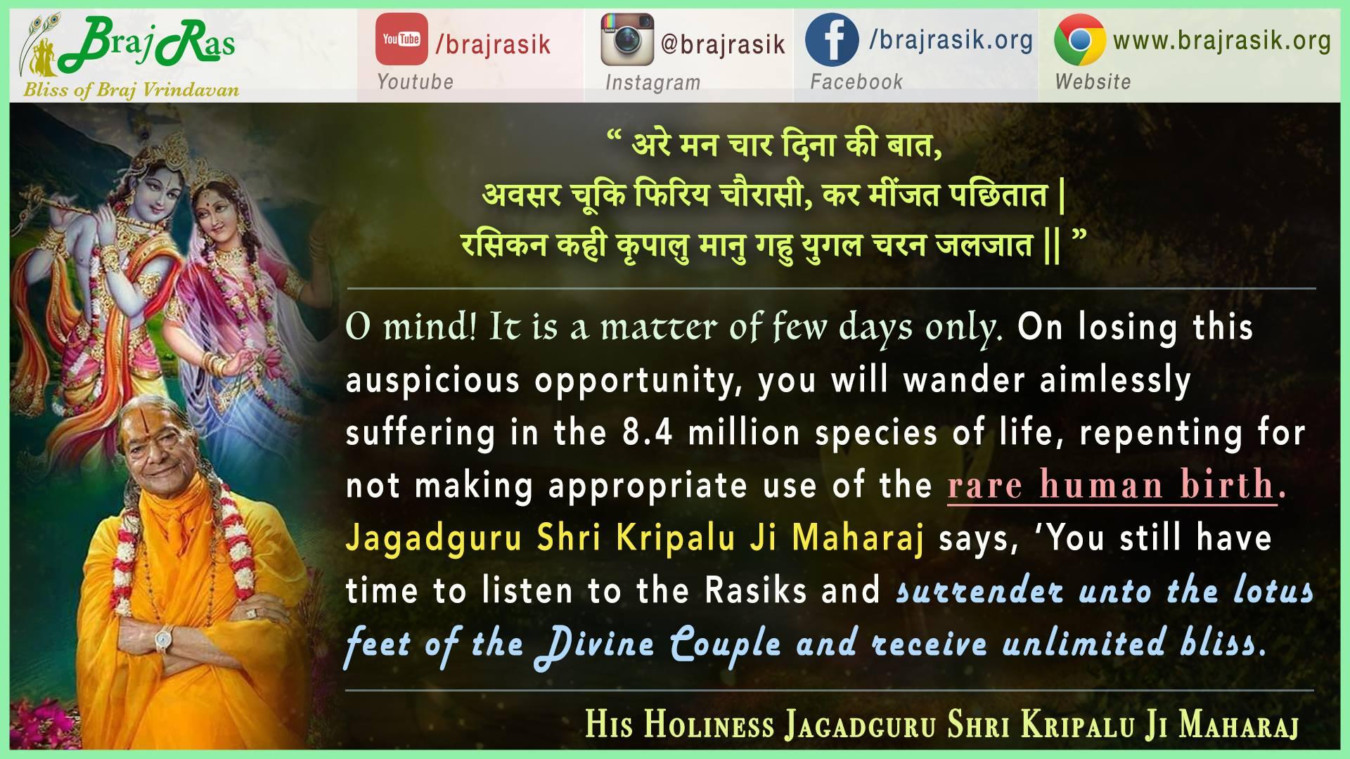 Are Man Chaar Dina Kee Baat - His Holiness Jagadguru Shri Kripalu Ji Maharaj