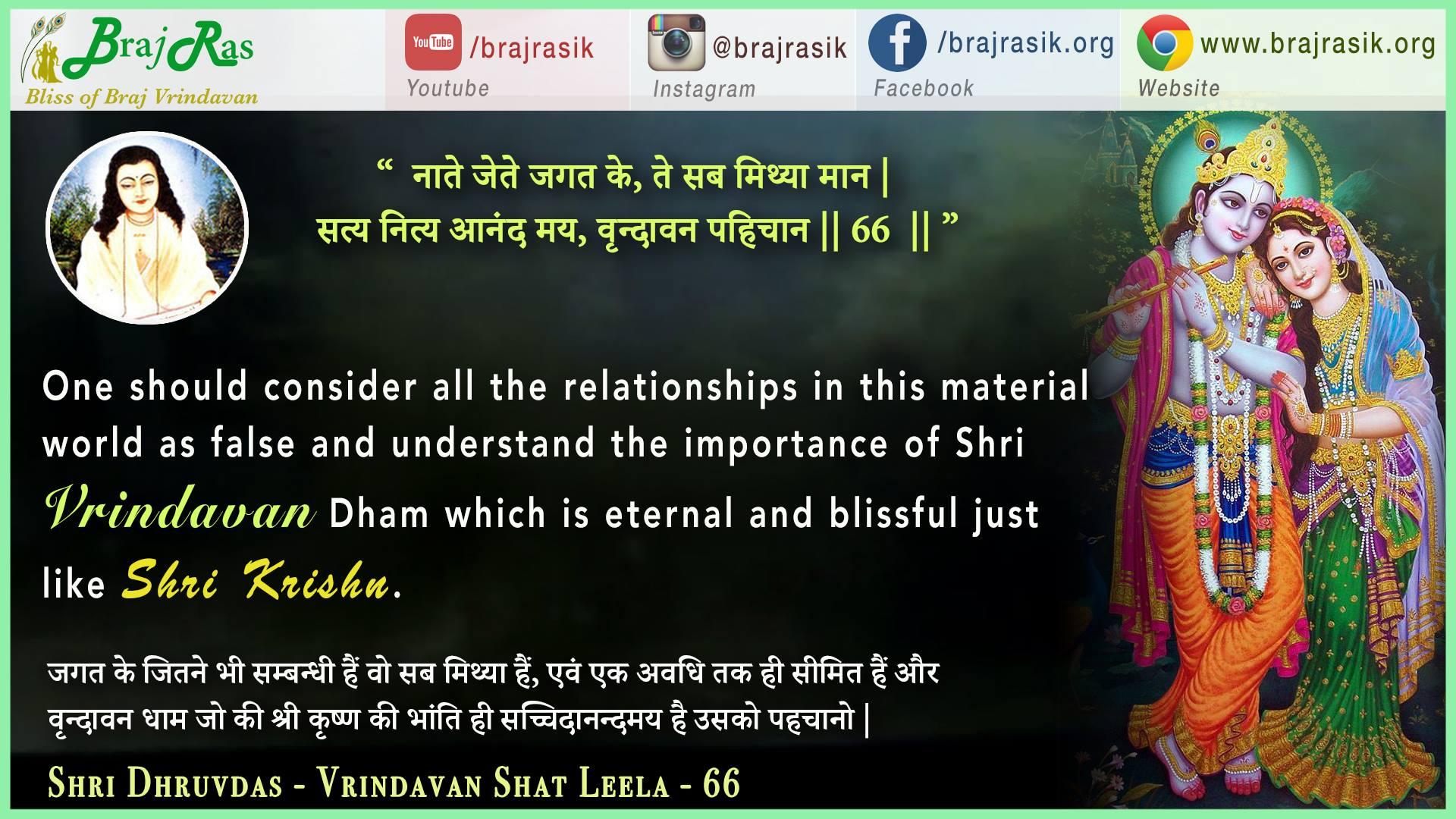 naate jete jagat ke - Shri Dhruvdas - Vrindavan Shat Leela
