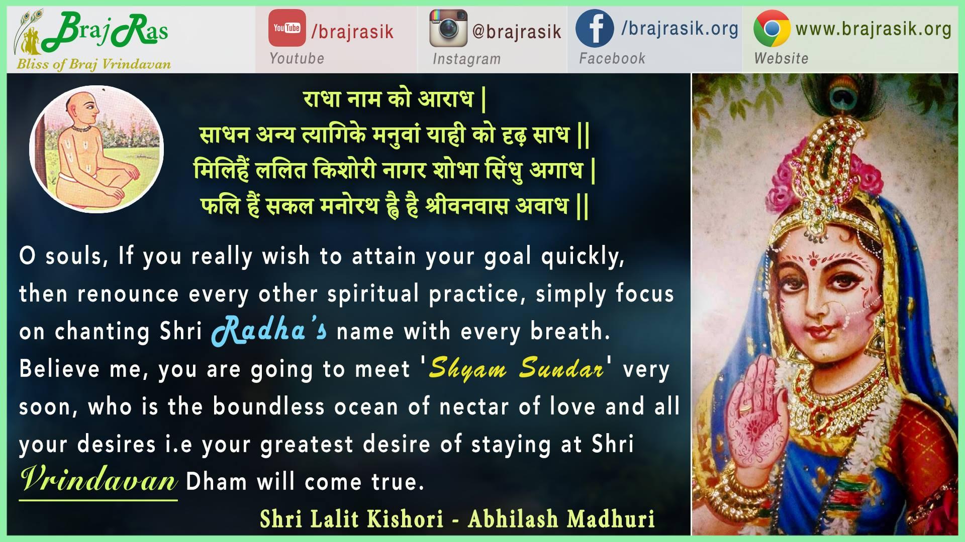 Radha Naam Ko Aaradh  - Shri Lalit Kishori - Abhilash Madhuri