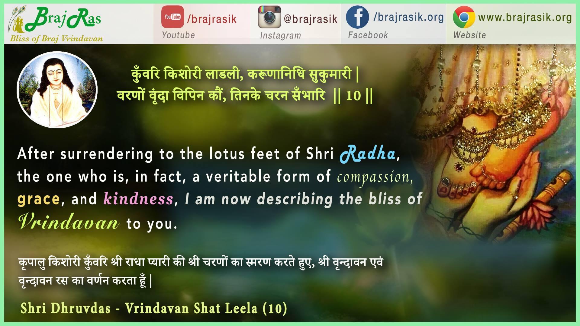 Kunwari Kishori Ladli - Shri Dhruvdas - Vrindavan Shat Leela