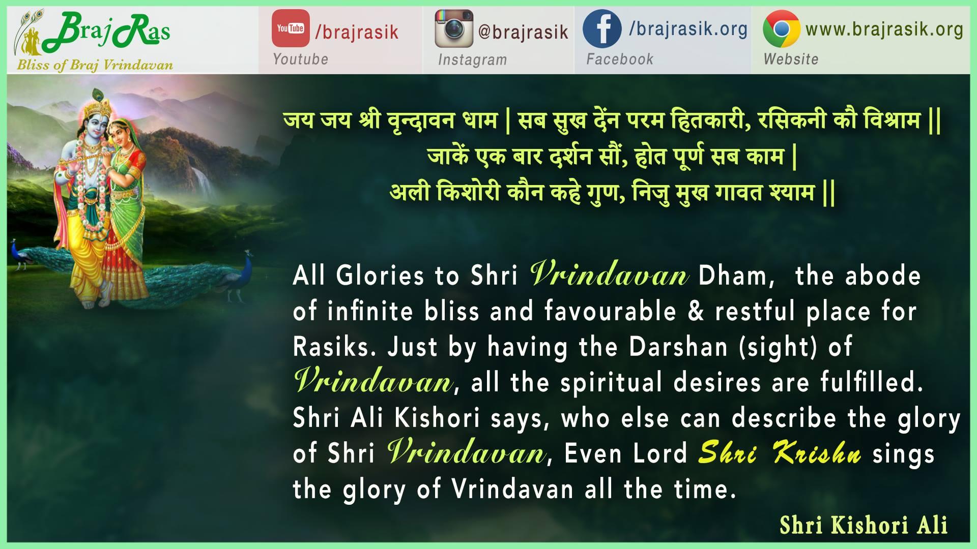 Jay Jay Shree Vrindavan Dham - Shri Kishori Ali, Shri kishori Ali Granthawali