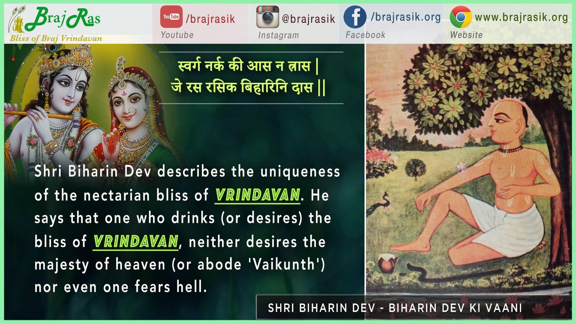 Swarg Nark Ki Aas Na Traas - Shri Biharin Dev - Biharin Dev Ji Ki Vaani