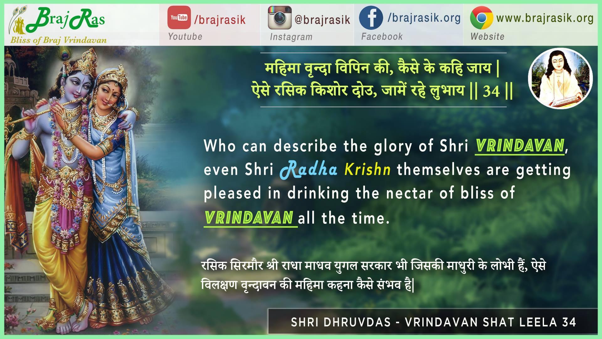 Mahima Vrindava Vipin Ki - Shri Dhruvdas, Vrindavan Shat Leela