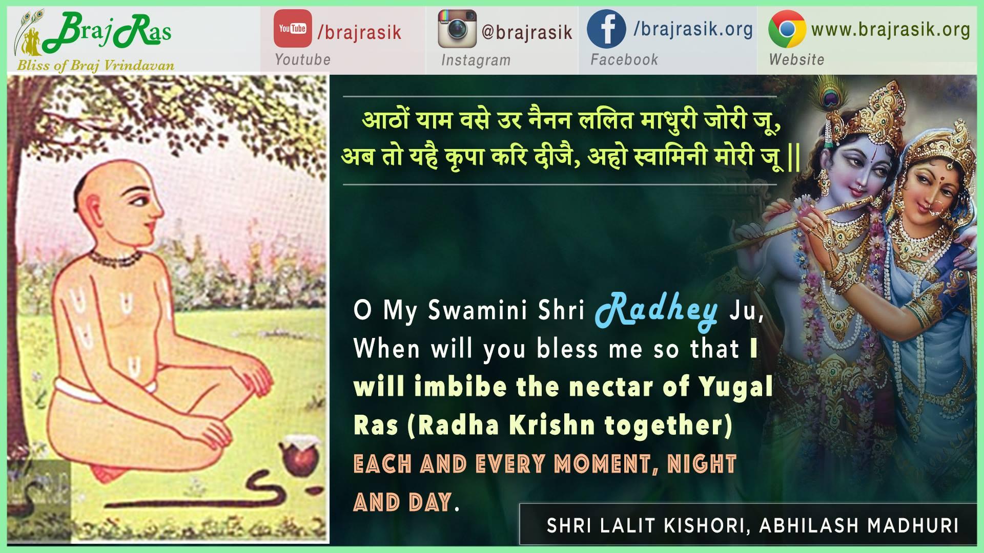 Aathon Yam Vase Ura Nainan - Shri Lalit Kishori, Abhilash Madhuri