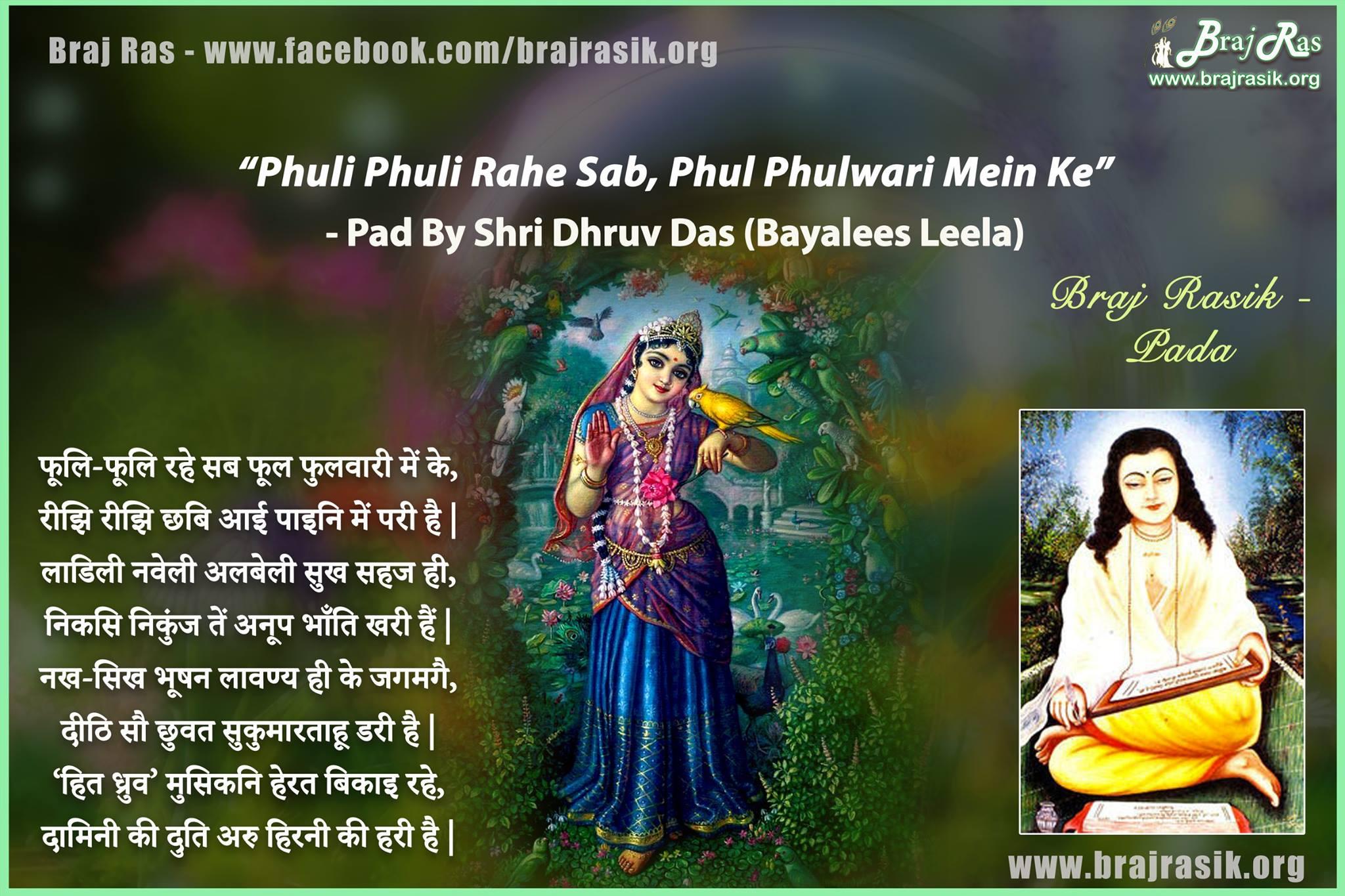 """""""Phooli-Phooli Rahe Sab Phool Phulavaari Mein Ke,  Reejhi Reejhi Chhabi Aai Paini Mein Pari Hai - Hit Dhruvdas"""