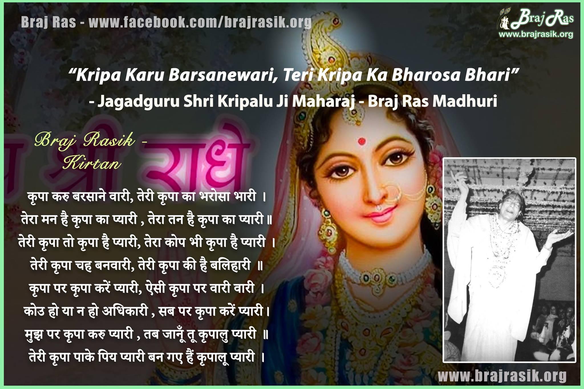 Kripa Karu Barsane Vari- Kirtan By Jagadguru Shri Kripalu Ji Maharaj, Braj Ras Madhuri