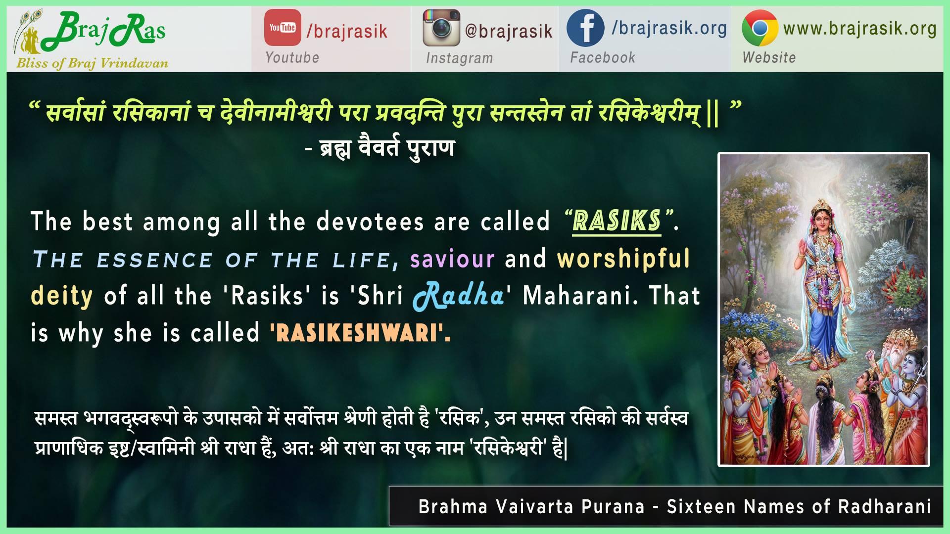 sarvasan rasikanan ch devi namishwari - Brahma Vaivarta Purana - Sixteen Names of Radharani