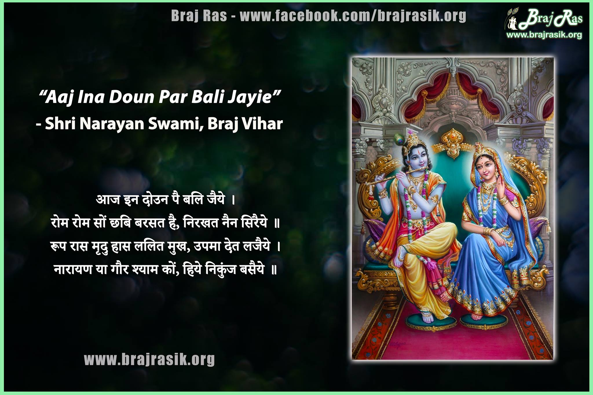 """Aaj Ina Doun Par Bali Jayie"" - Shri Narayan Swami, Braj Vihar"