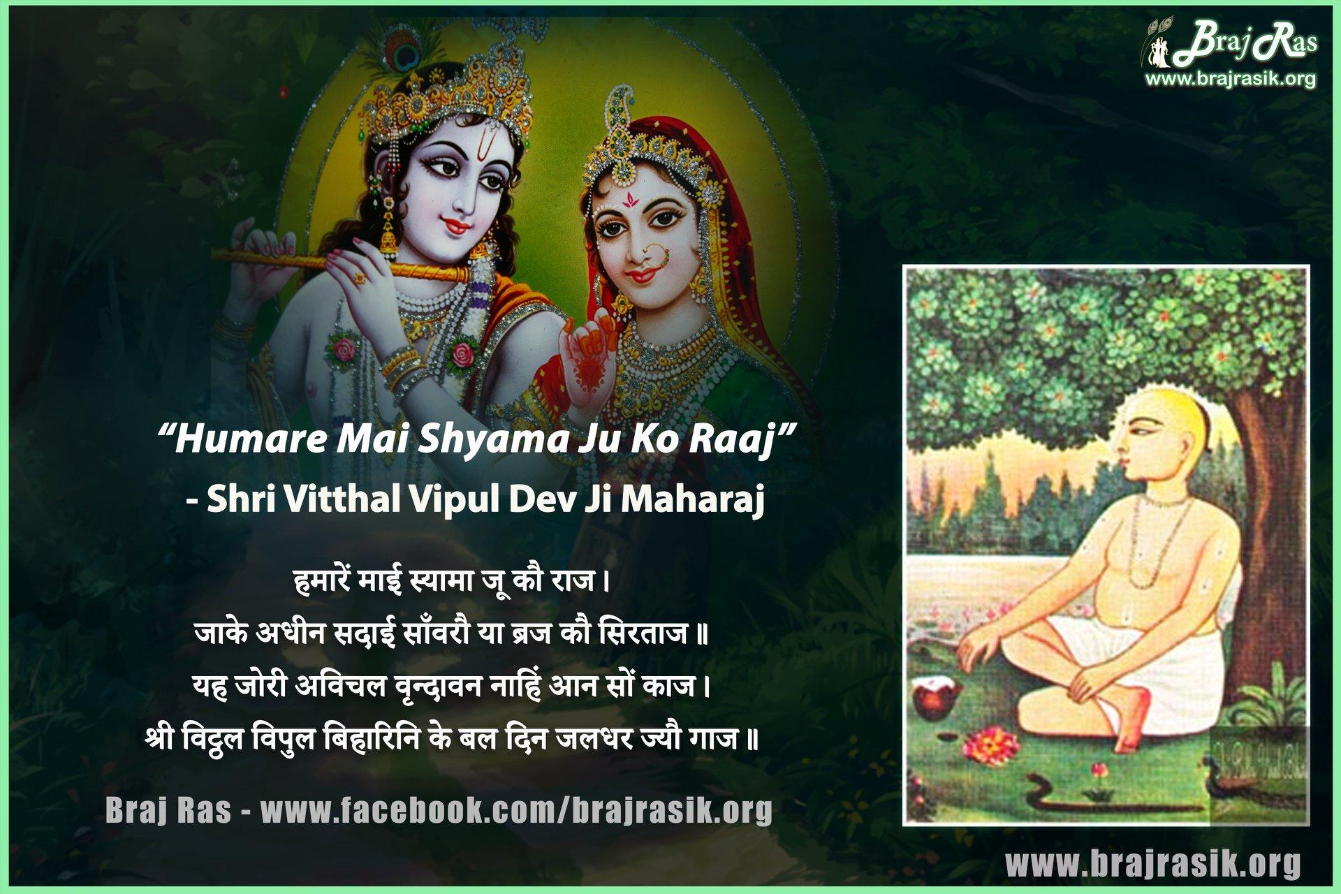 """""""Humare Mai Shyama Ju Ko Raaj"""" - Shri Vitthal Vipul Dev Ji Maharaj"""