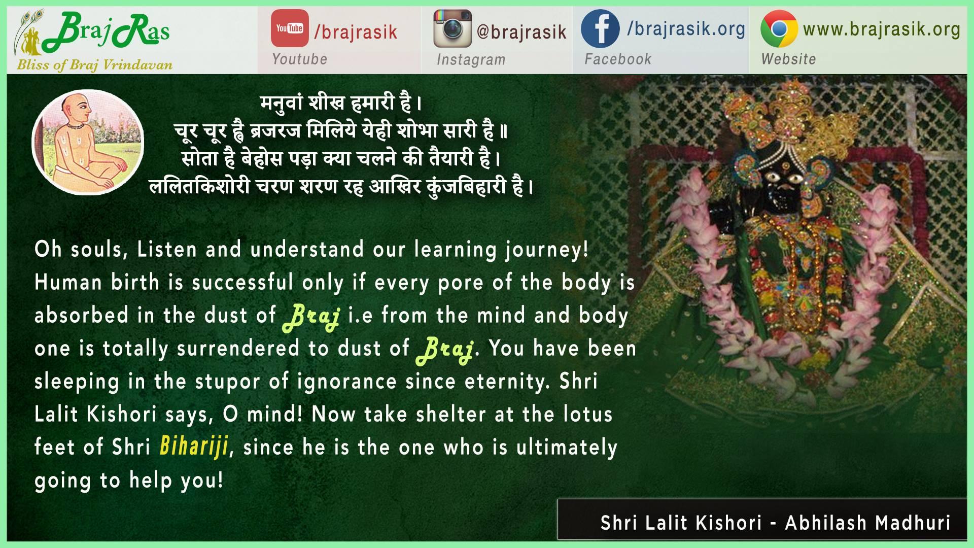 Manuva Sheekh Hamari Hai -  Shri Lalit Kishori - Abhilash Madhuri