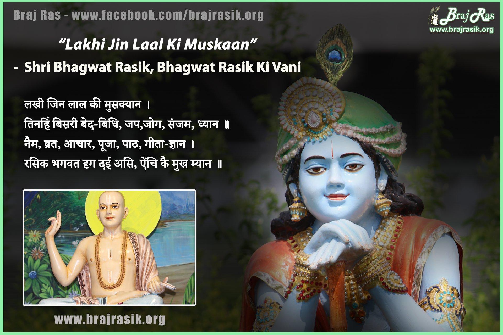 Lakhi Jin Laal Ki Muskaan, Tinhi Bisari Ved Vidhi - Shri Bhagwat Rasik, Bhagwat Rasik Ki Vani