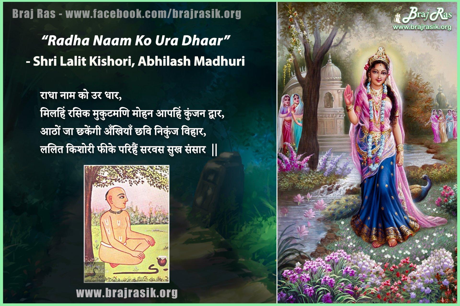 Radha Naam Ko Ur Dhar - Pada Written By Shri Lalit Kishori, Abhilash Madhuri