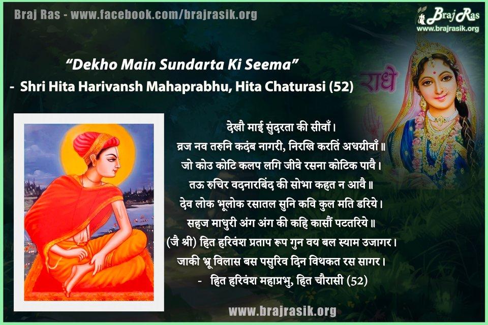 """""""Dekho Main Sundarta Ki Seema"""" - Shri Hita Harivansh Mahaprabhu, Hit Chaurasi (52)"""