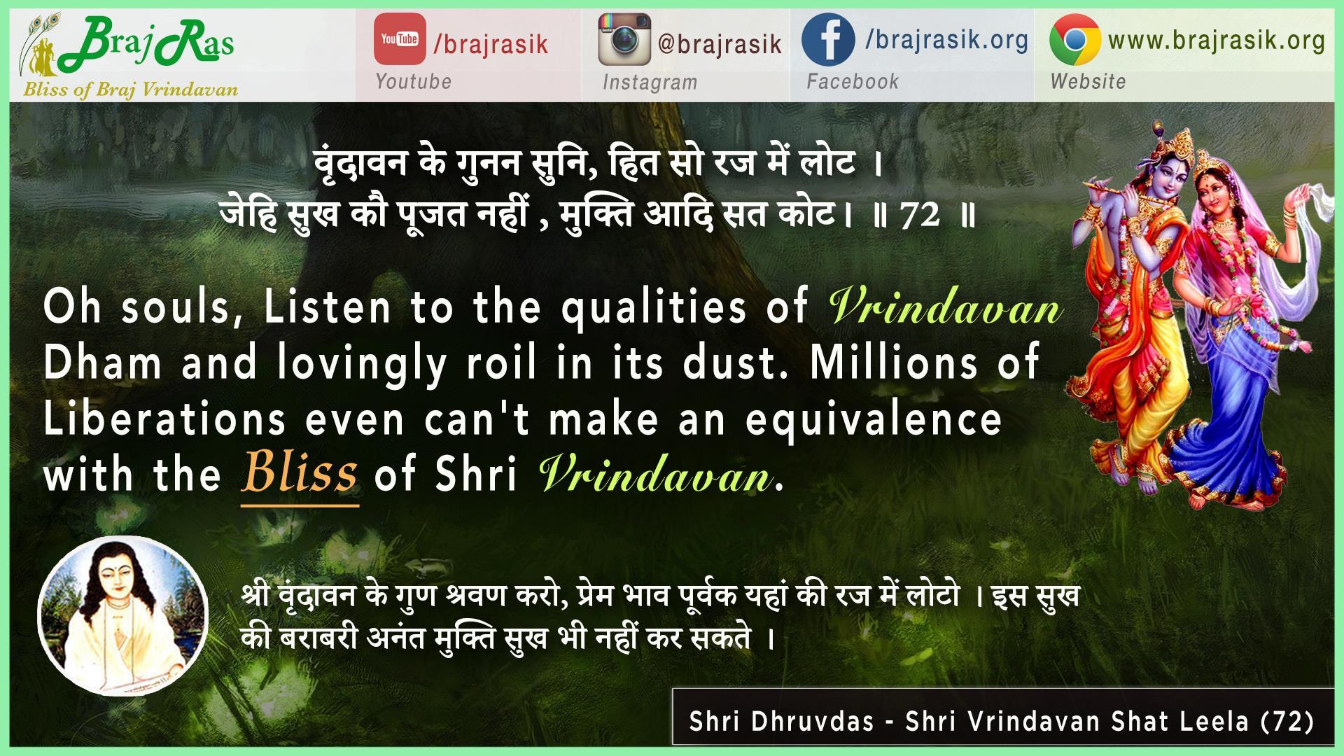 Vrindavan Ke Gunan Suni  - Shri Dhruvdas - Shri Vrindavan Shat Leela