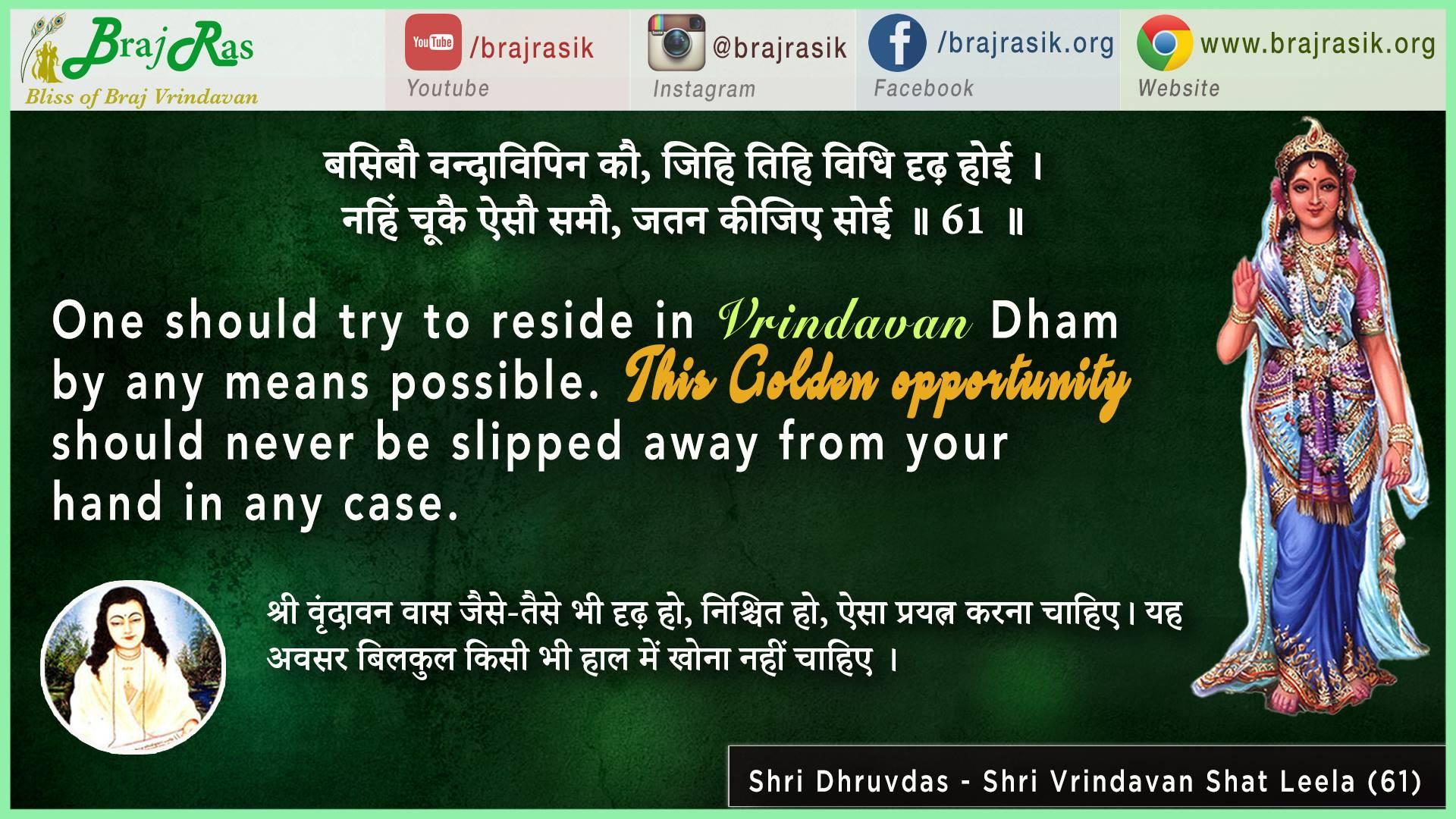 Basibo Vrindavipin Ko - Shri Dhruvdas - Shri Vrindavan Shat Leela