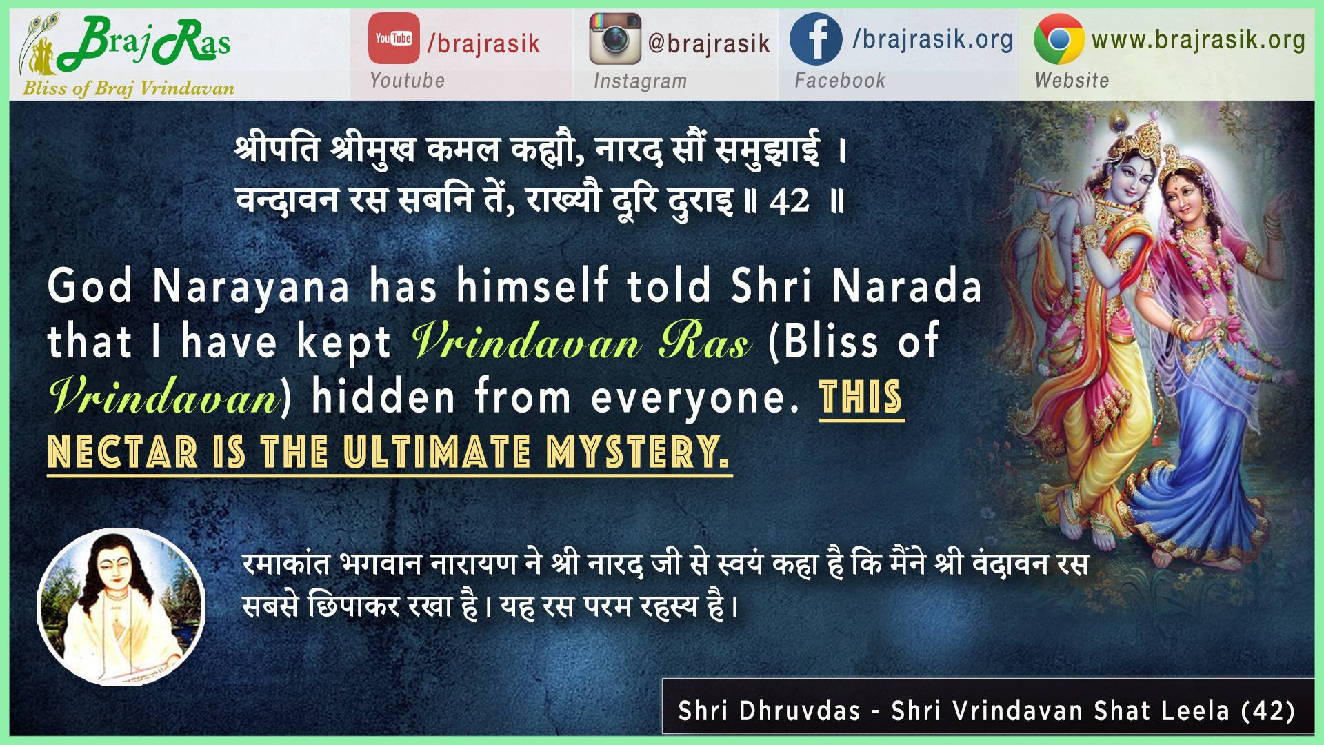 Shripati Shrimukh Kamal Kahyo - Shri Dhruvdas - Shri Vrindavan Shat Leela