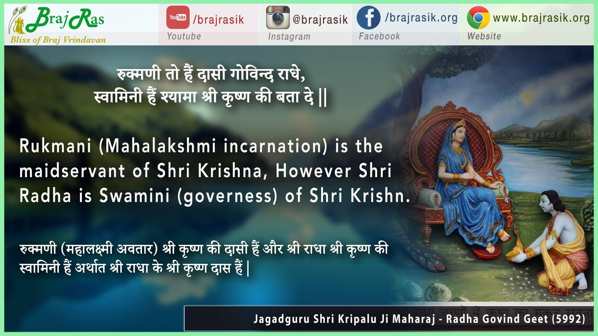 Rukmani To Hain Dasi Govind Radhey - Jagadguru Shri Kripalu Ji Maharaj - Radha Govind Geet