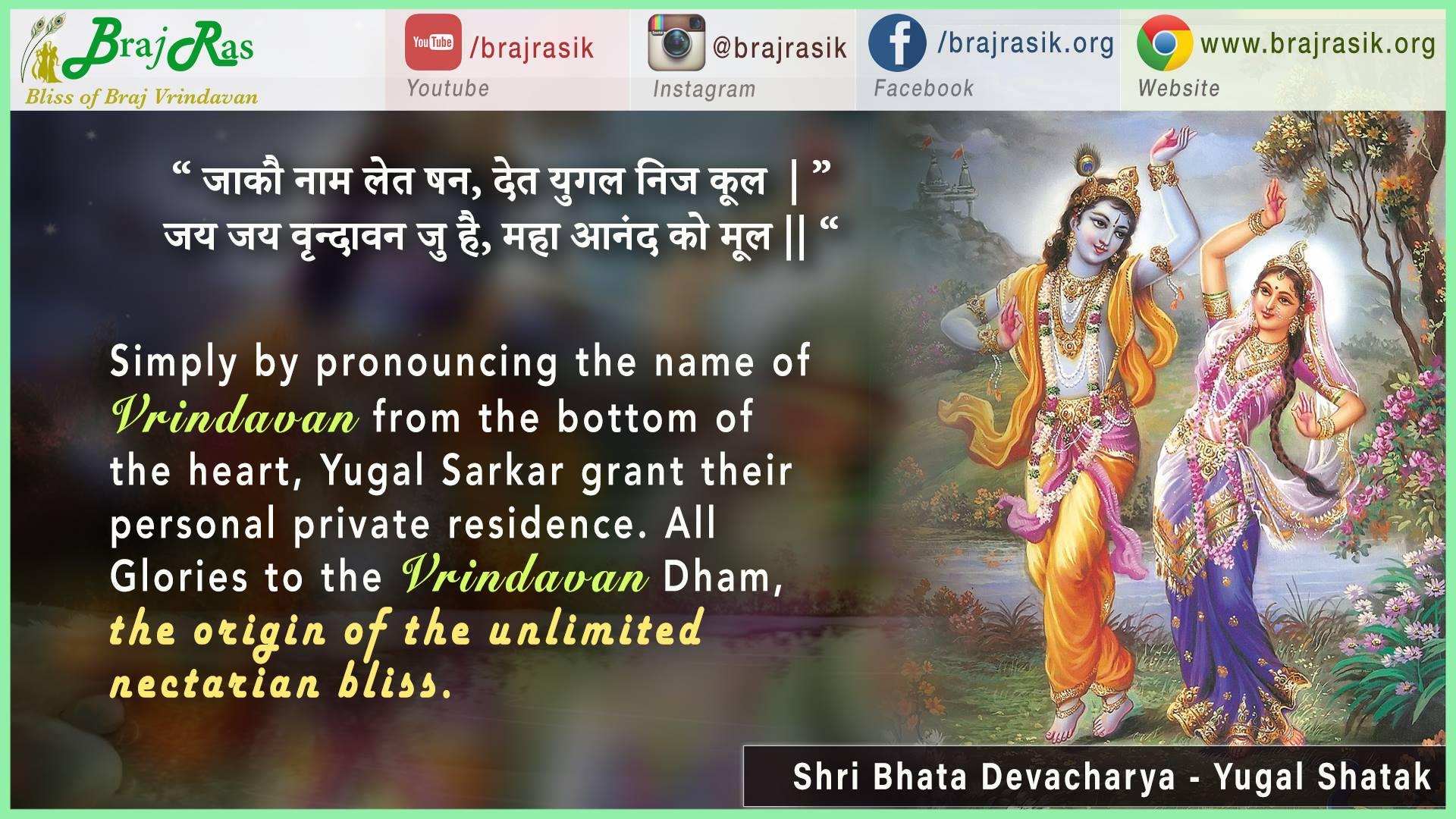 Jako Naam Leta Shan, Deta Yugal Nija Kool,  - Shri Bhata Devacharya - Yugal Shatak