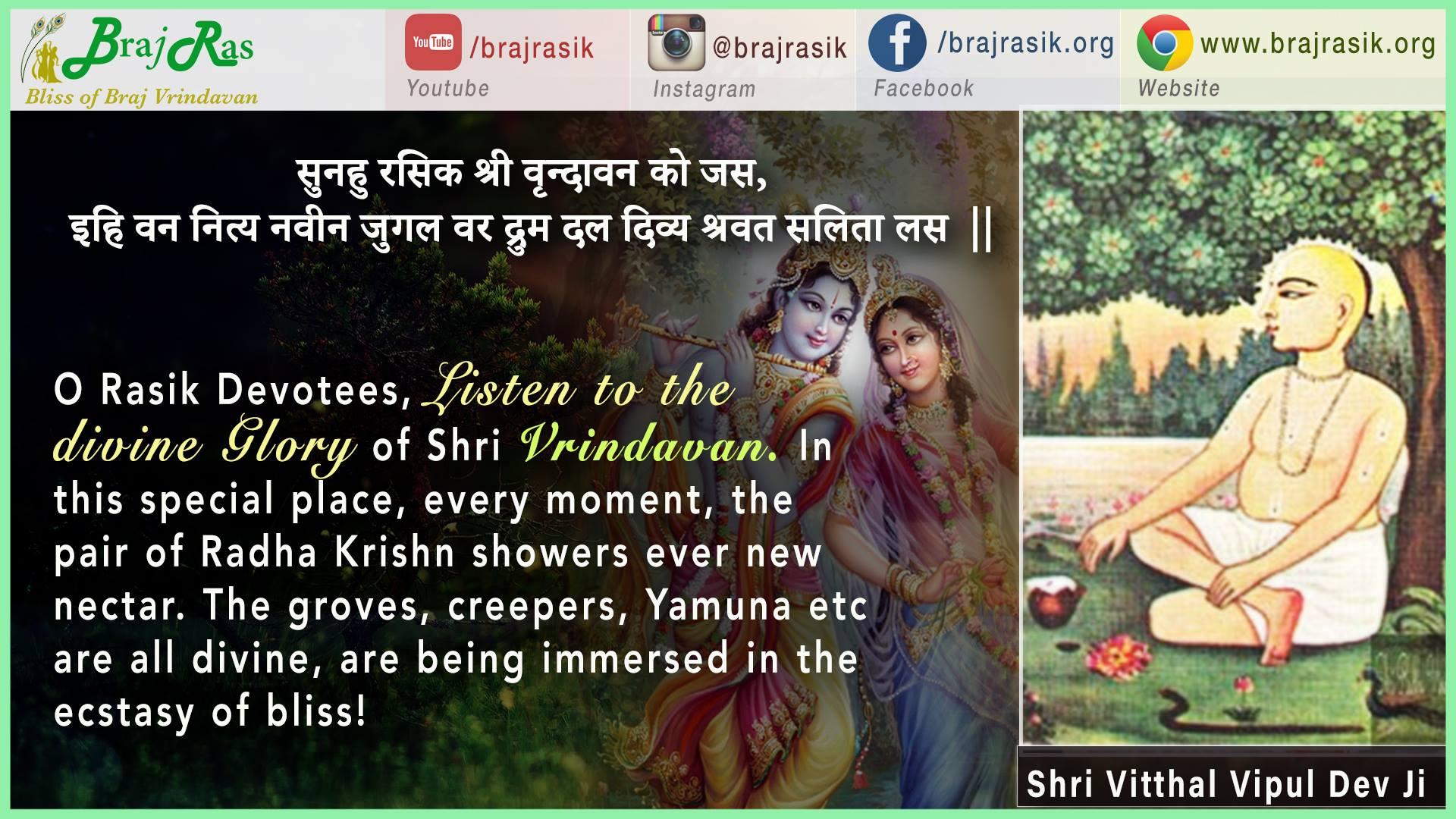 """""""Sunhu Rasik Shri Vrindavan Ko Jas, """" - Shri Vitthal Vipul Dev Ji"""