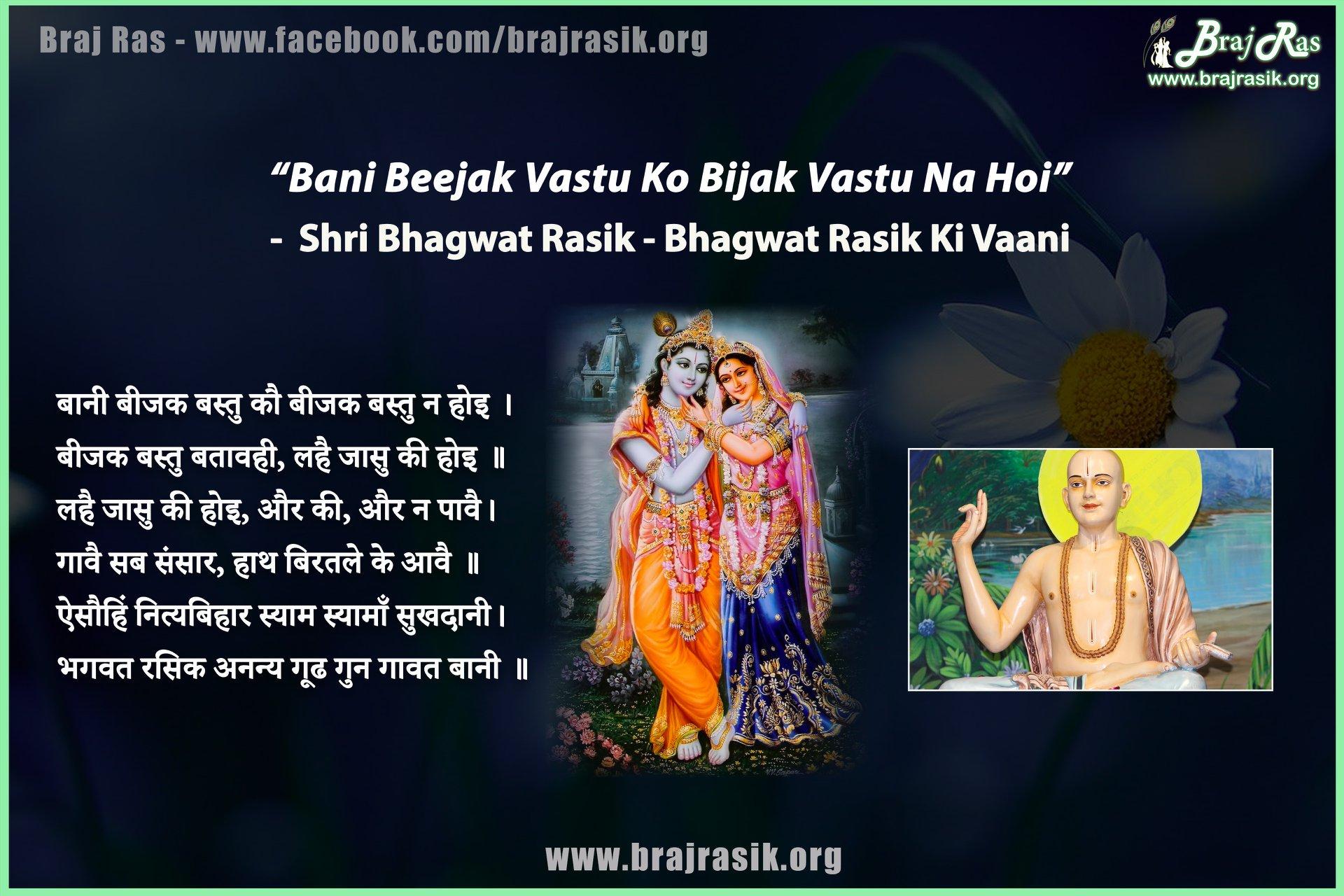 Bani Beejak Vastu Ko Bijak Vastu Na Hoi - Shri Bhagwat Rasik - Bhagwat Rasik Ki Vaani