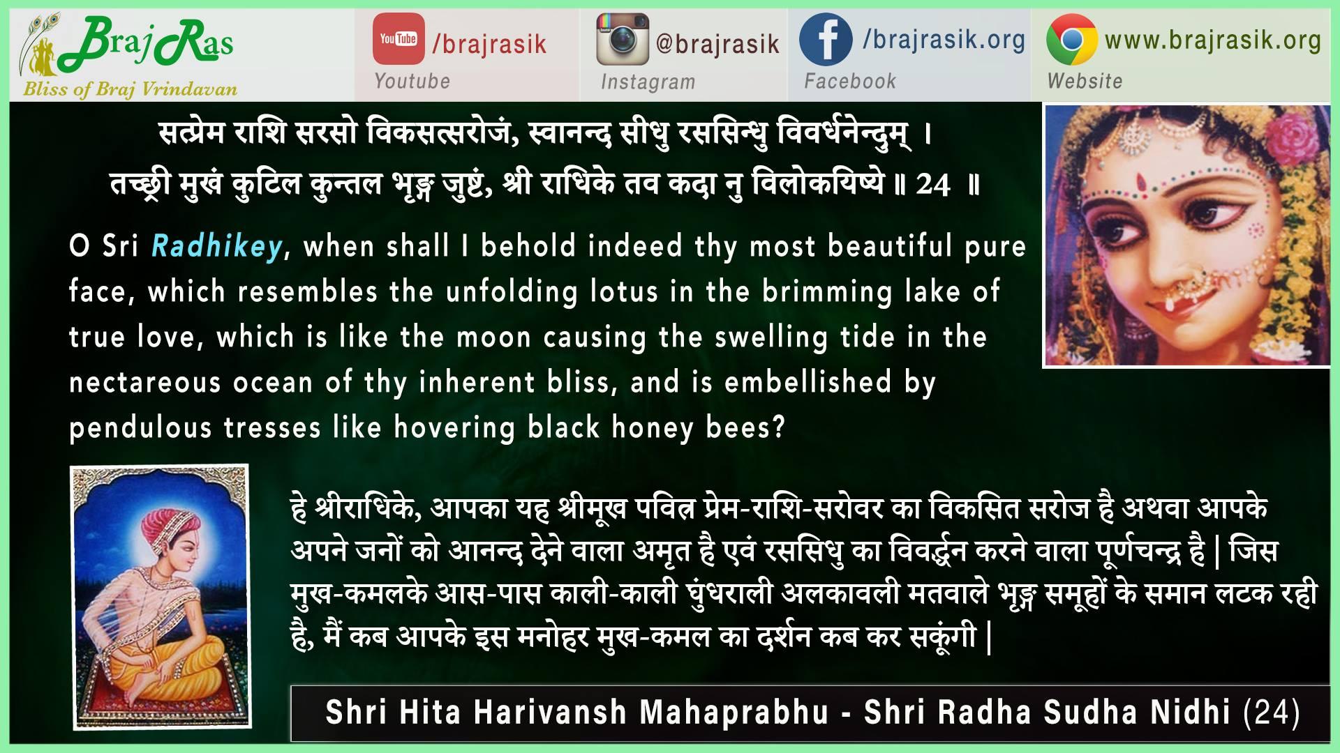 Satprem Rashi Sarso Viksat Sarojam - Shri Hita Harivansh Mahaprabhu - Shri Radha Sudha Nidhi