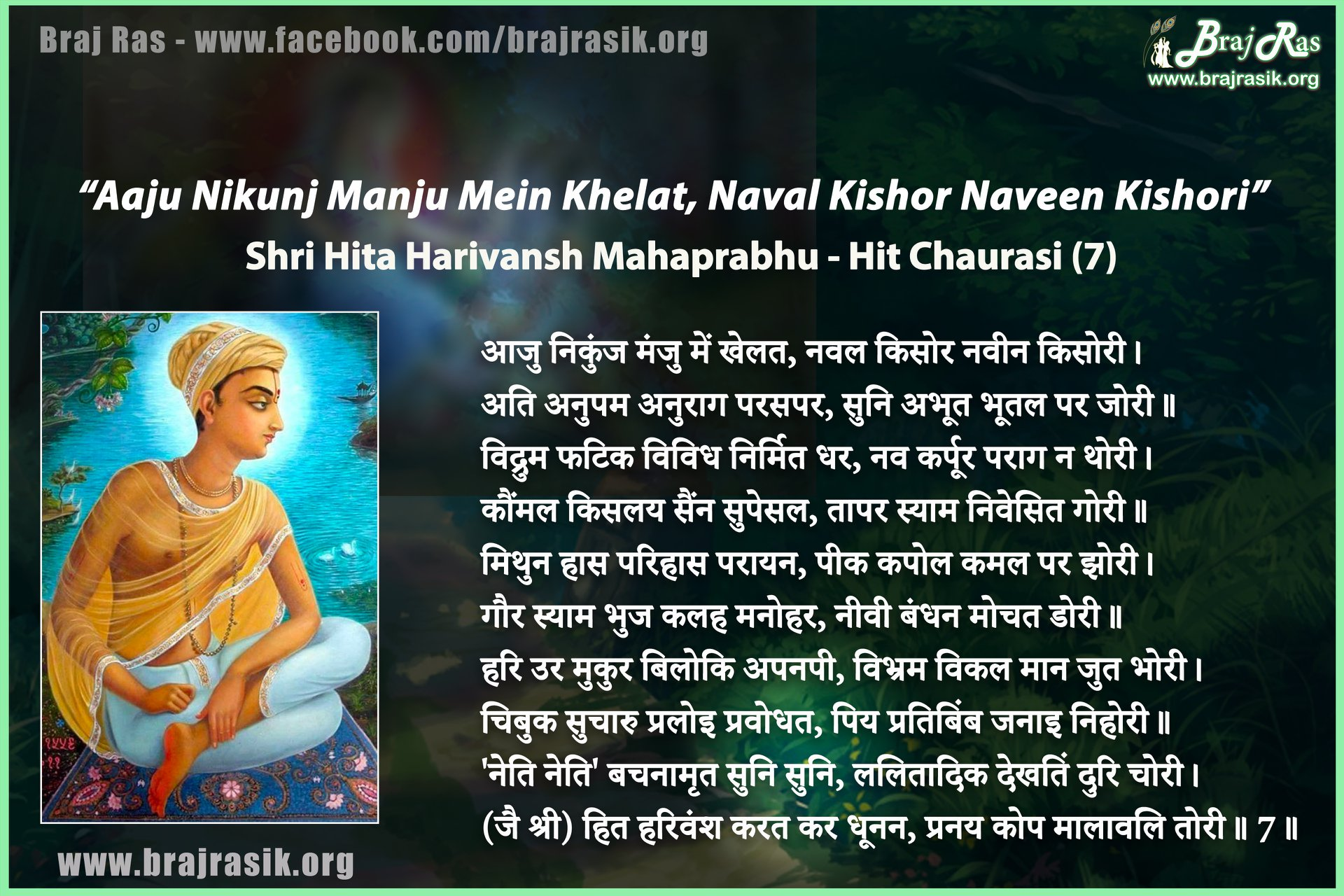 Aaju Nikunj Manju Mein Khelat - Shri Hita Harivansh Mahaprabhu, Hit Chaturasi