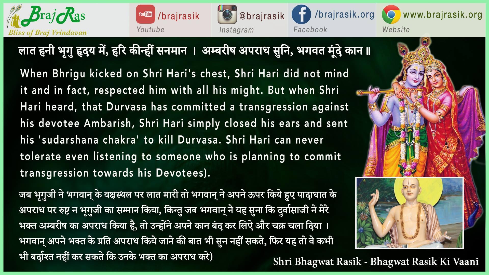 Laat Hani Bhrigu Hridey mein - Shri Bhagwat Rasik - Bhagwat Rasik Ki Vaani