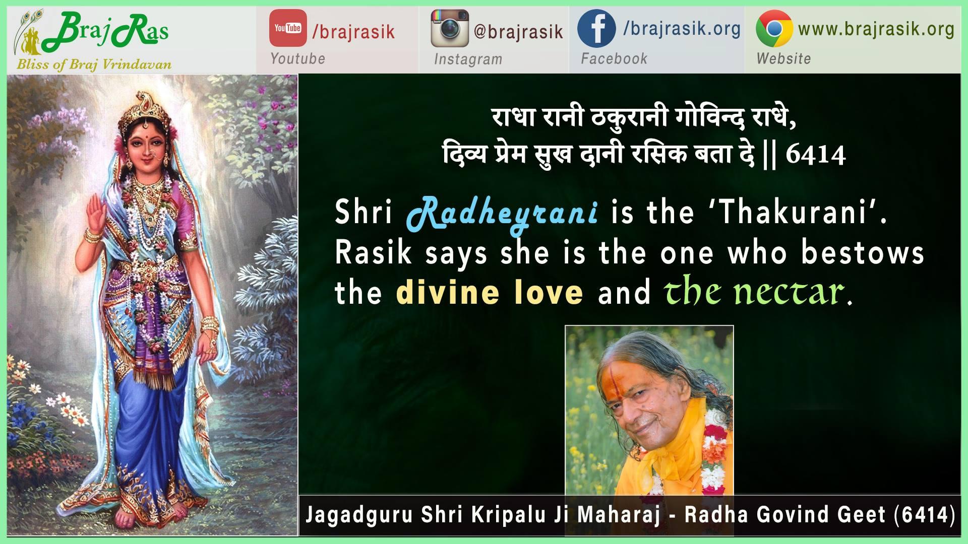 Radharani Thakurani Govind Radhey - Jagadguru Shri Kripalu Ji Maharaj - Radha Govind Geet