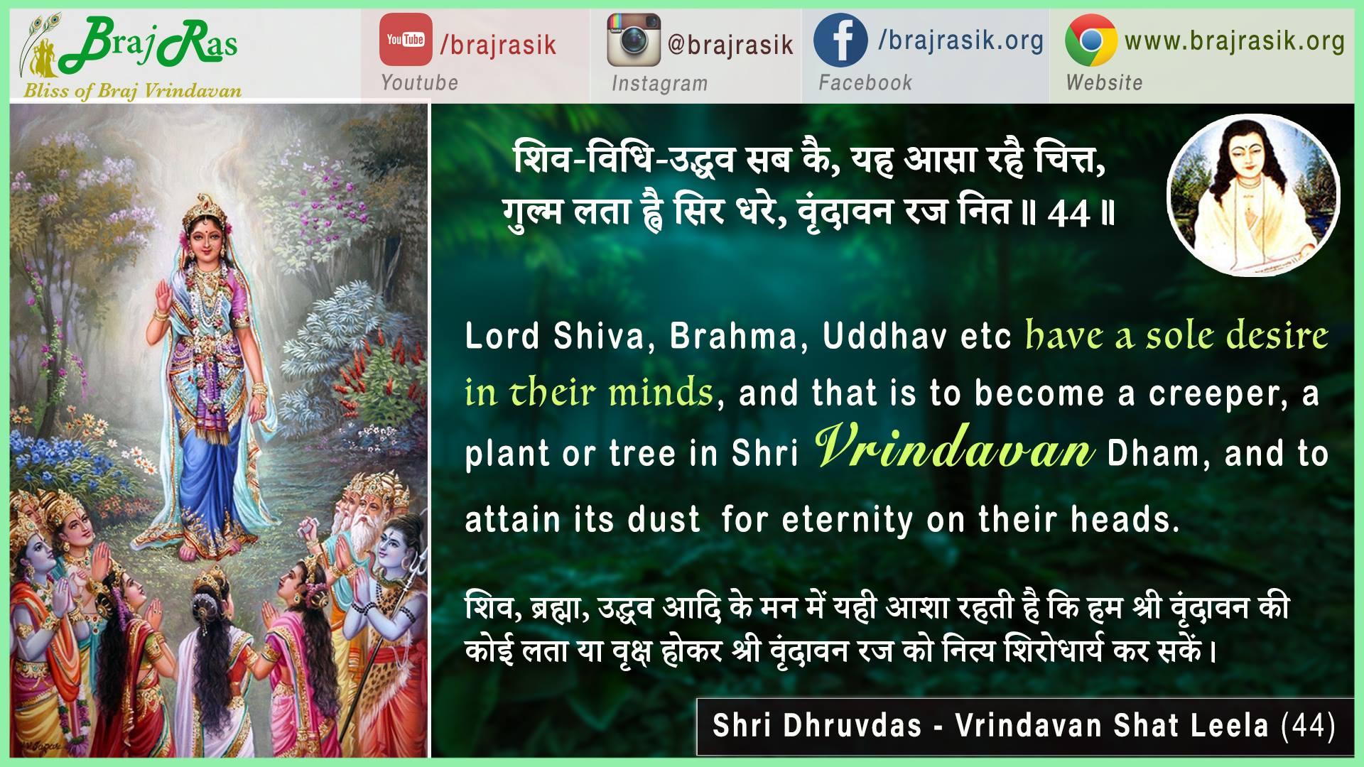 Shiv Vidhi Uddhav Sab Ke - Shri Dhruvdas - Vrindavan Shat Leela