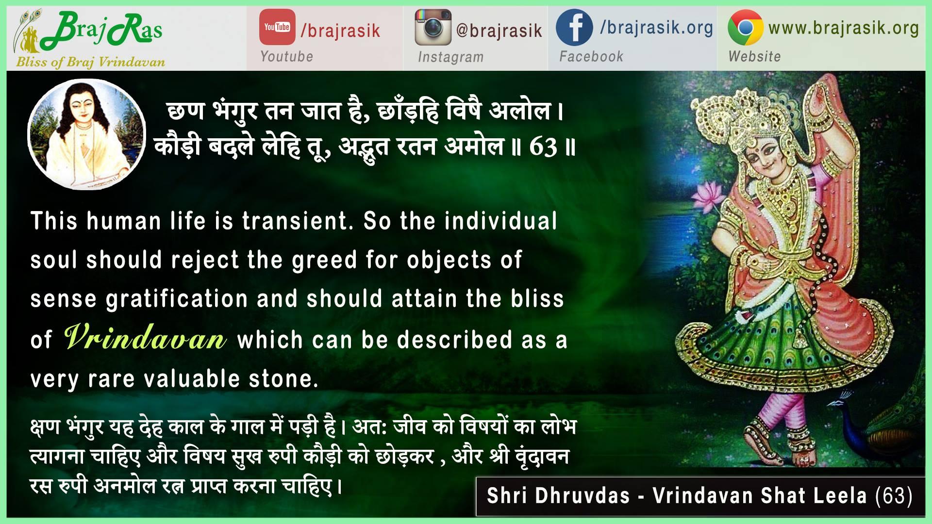 Kshan Bhangur Tan Jaat Hai - Shri Dhruvdas - Vrindavan Shat Leela
