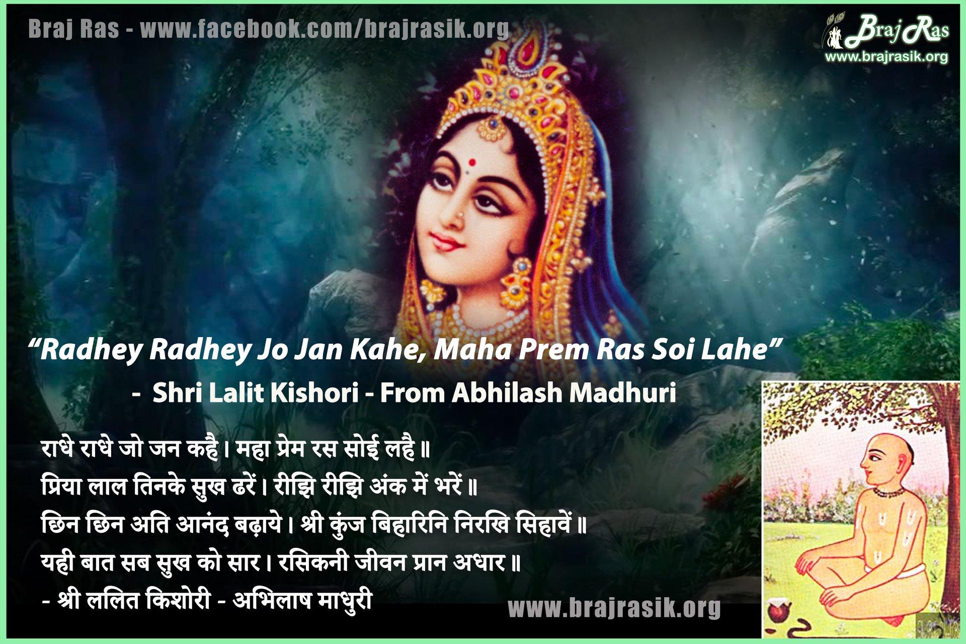 """""""Radhey Radhey Jo Jana Kahe, Maha Prem Ras Soi Lahe"""" - Shri Lalit Kishori, Abhilash Madhuri"""