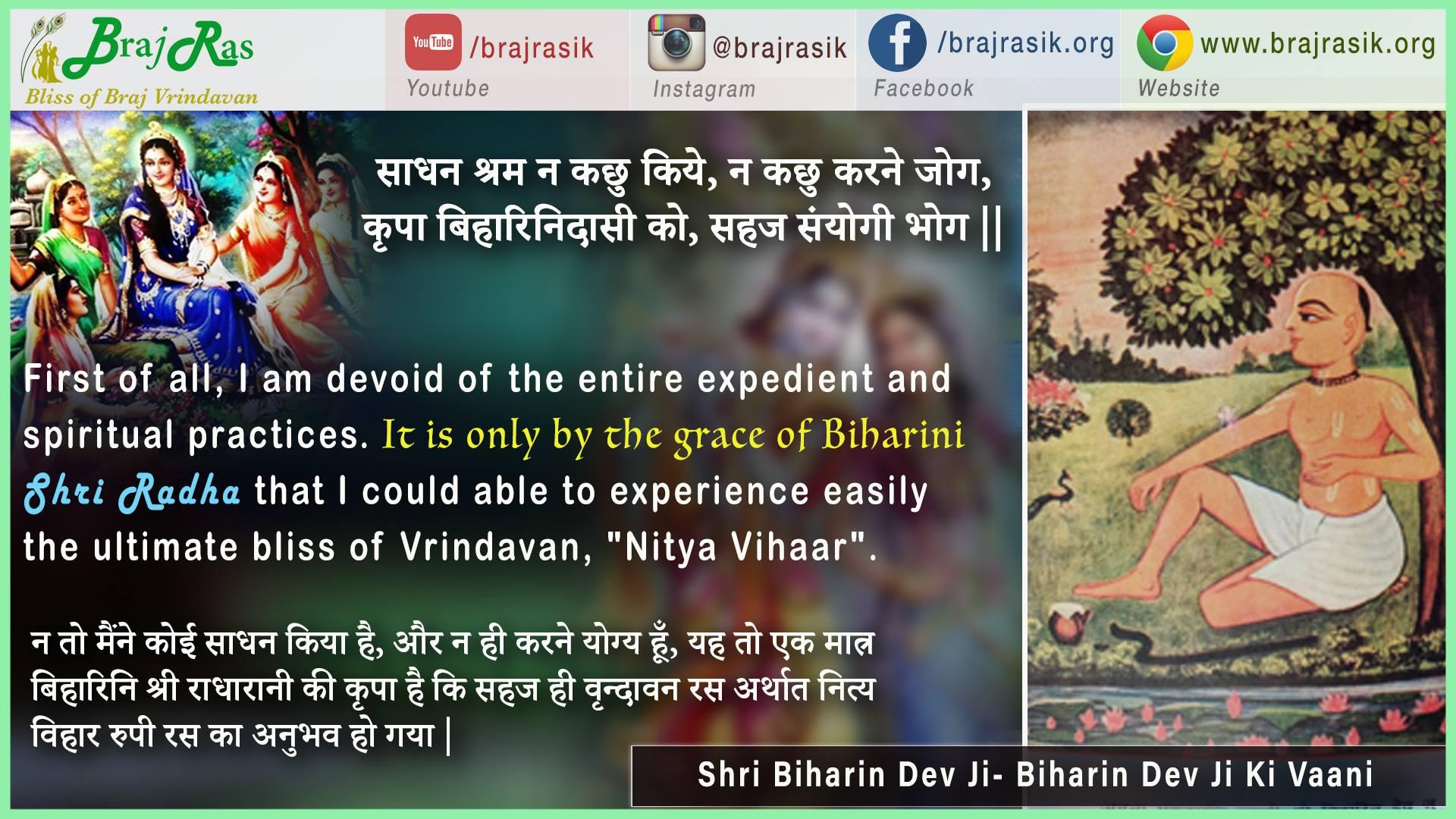Sadhan Shram Na Kachu Kiye - Shri Biharin Dev Ji- Biharin Dev Ji Ki Vaani
